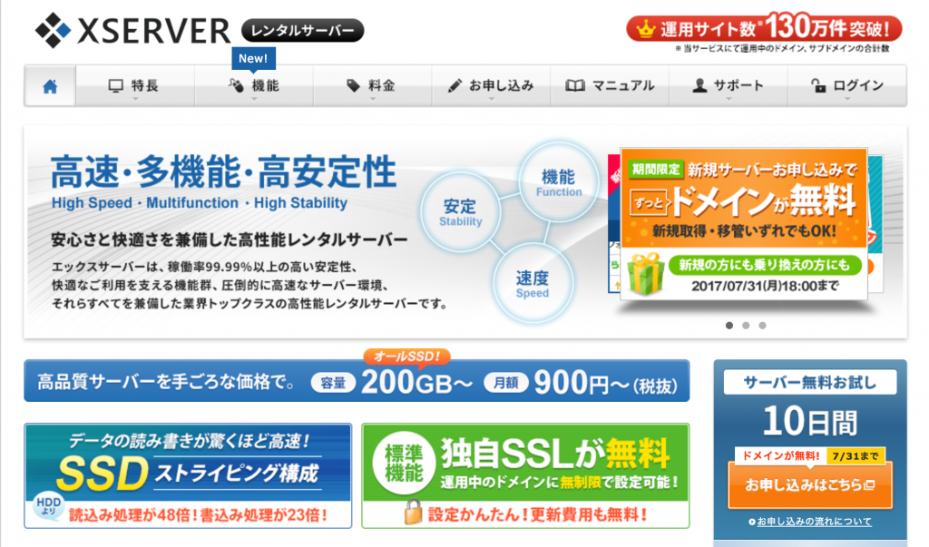 xserver 1024x603 - WordPressのサーバー移行方法とおすすめレンタルサーバー