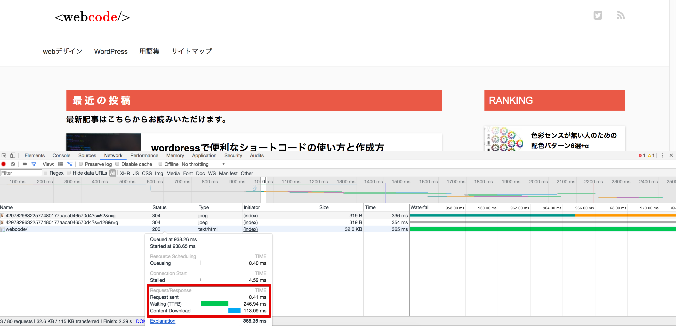 37f7311819b4d3919fbf6664309ac2a8 - wordpress高速化とプラグイン比較!ユーザービリティ向上の4ステップ