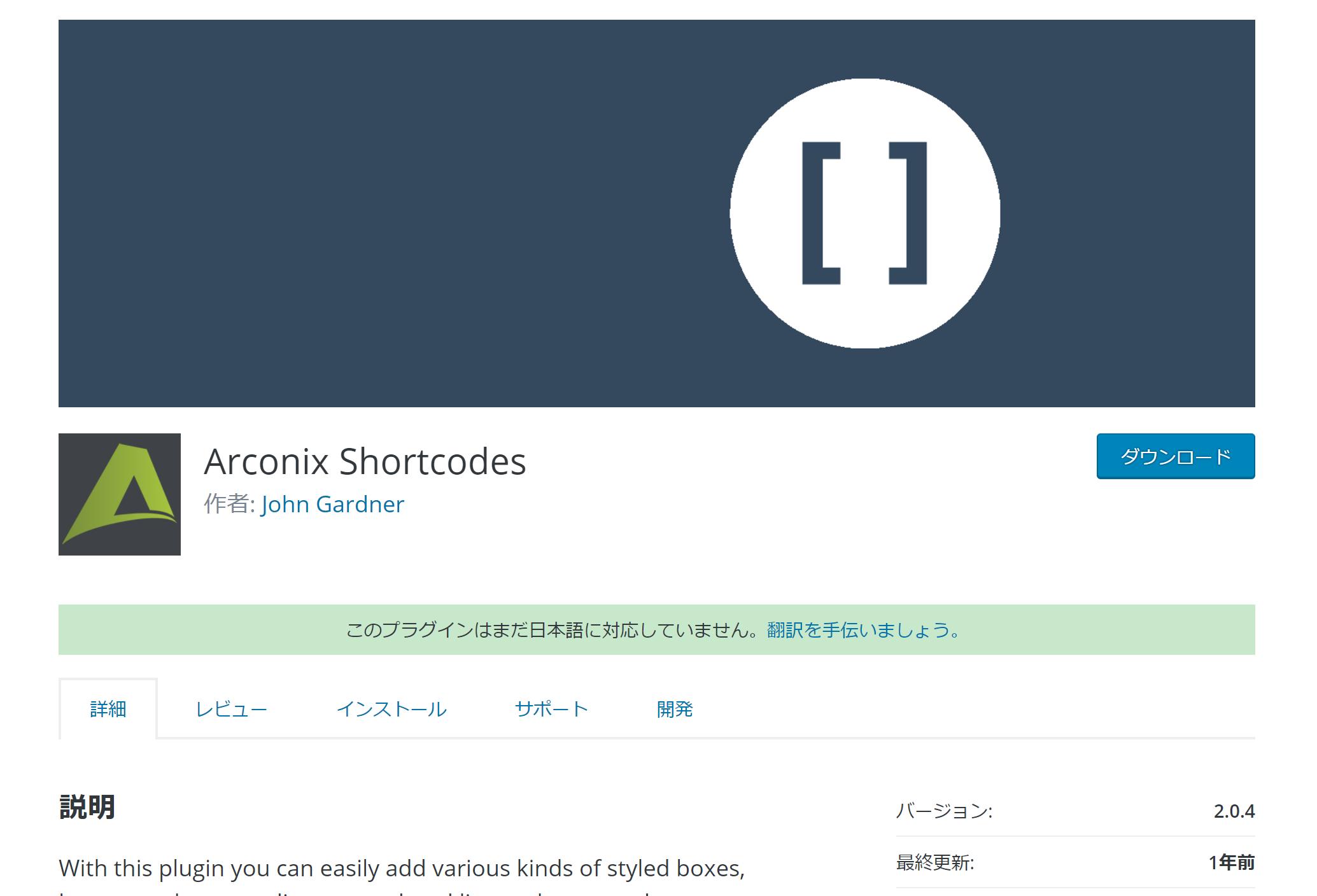 Arconix Shortcodes - Wordpressのショートコードのプラグインでおすすめ3選