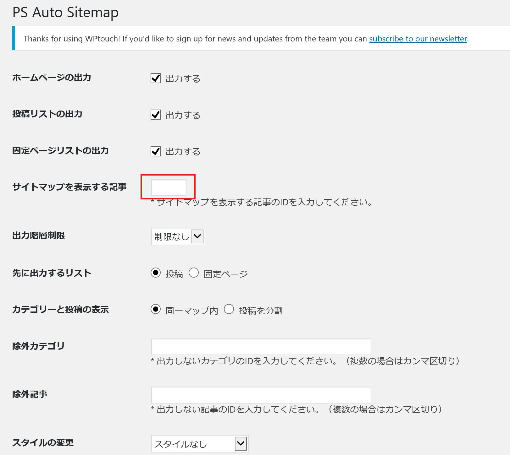 PS Auto Sitemap setting - WordPressのサイトマップの作成方法!おすすめプラグイン4つも紹介