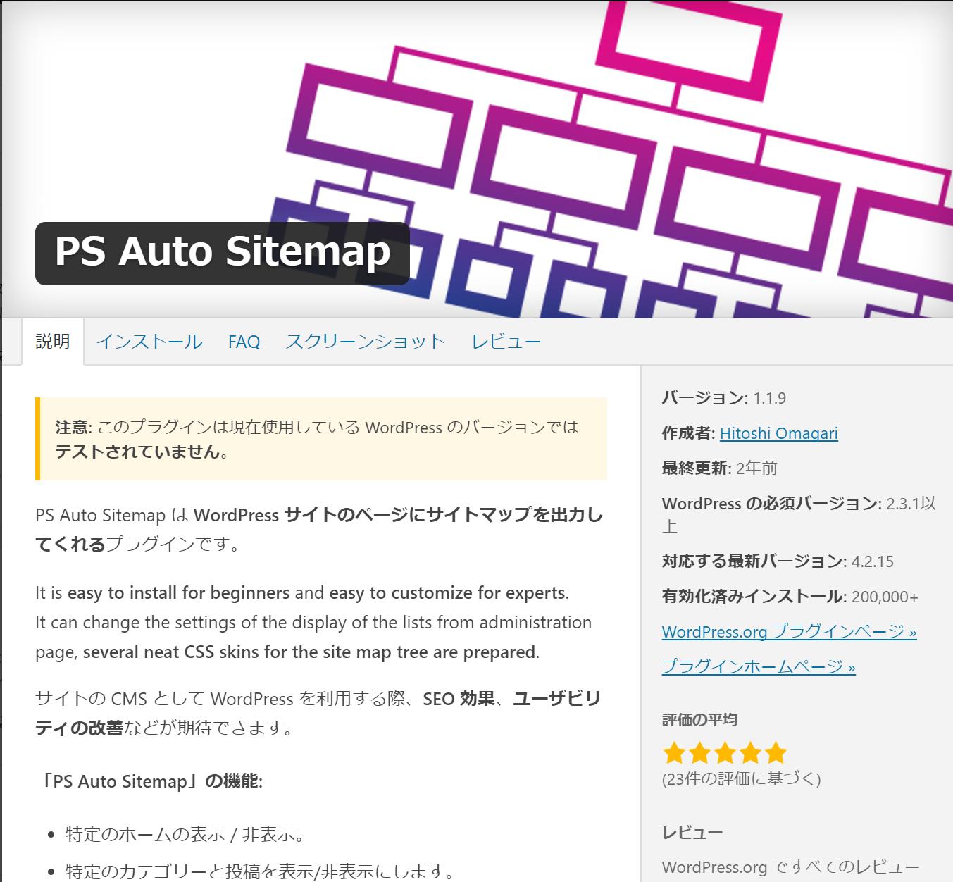 PS Auto Sitemap - WordPressのサイトマップの作成方法!おすすめプラグイン4つも紹介