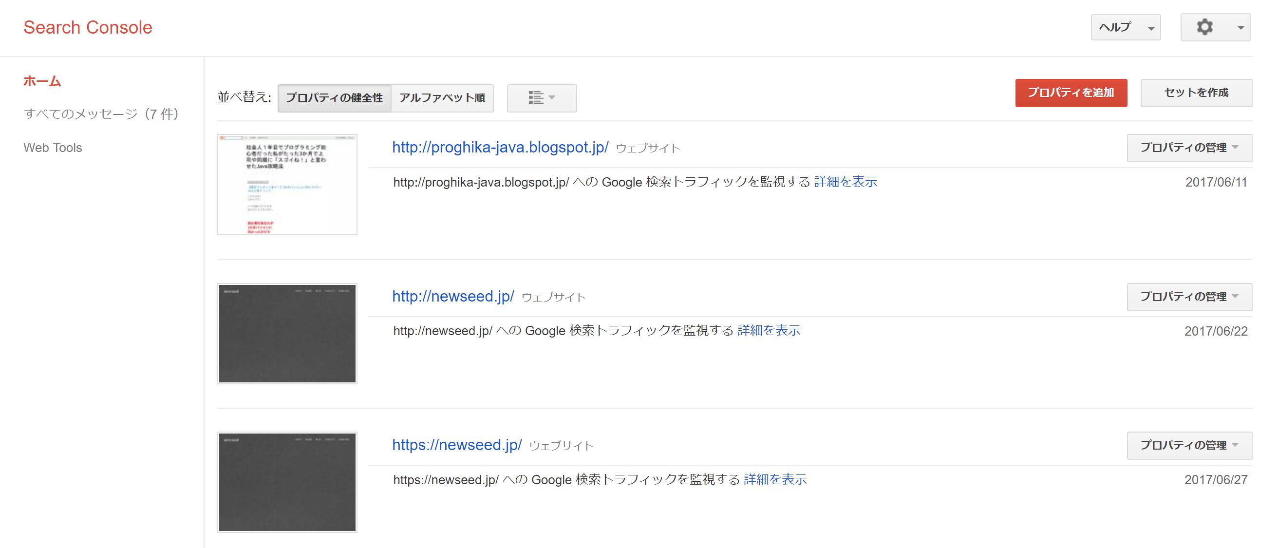 Search Console - WordPressで必ず必要になるサイトマップの作成方法とは?