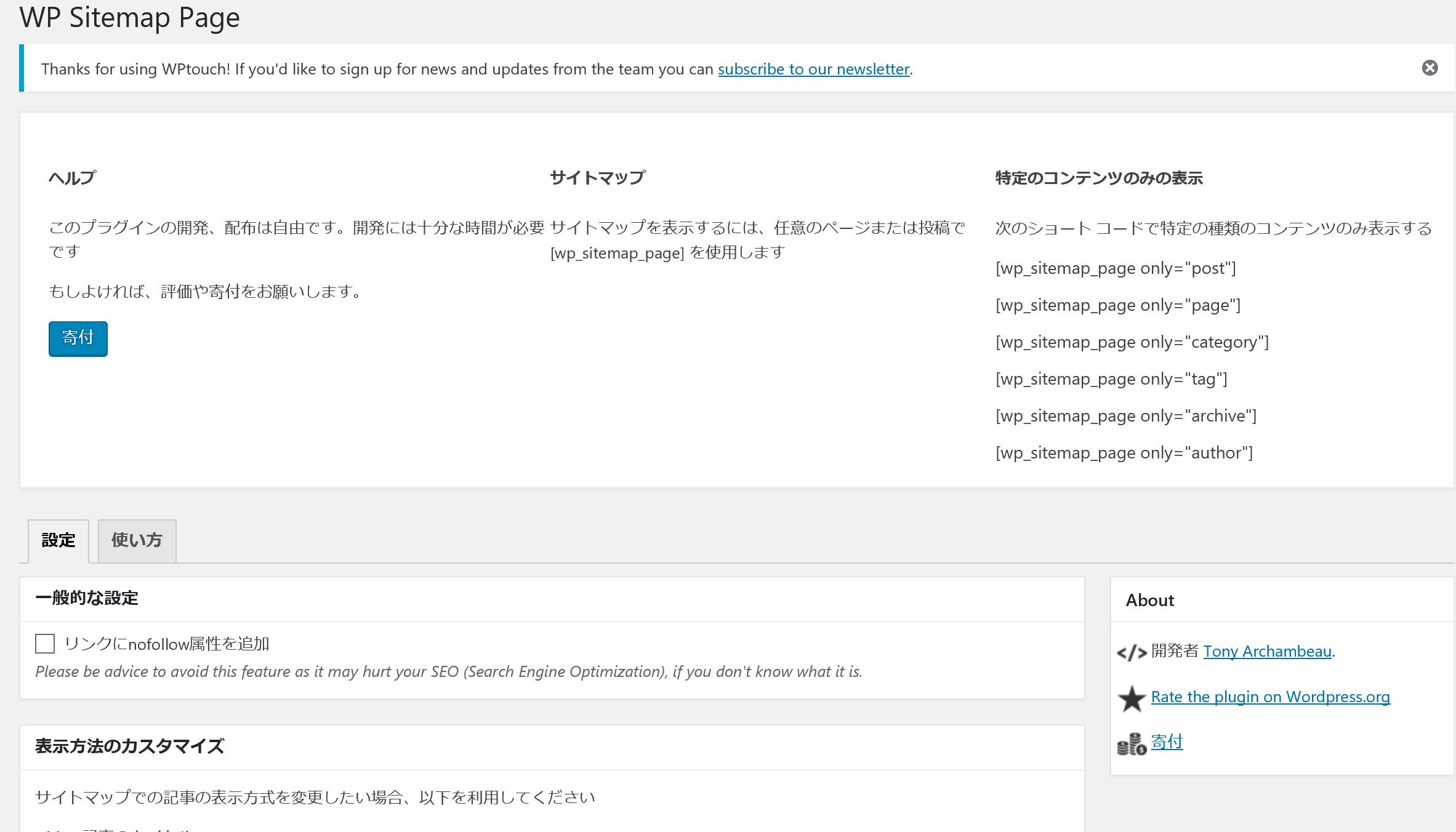 WP Sitemap Page setting - WordPressのサイトマップの作成方法!おすすめプラグイン4つも紹介