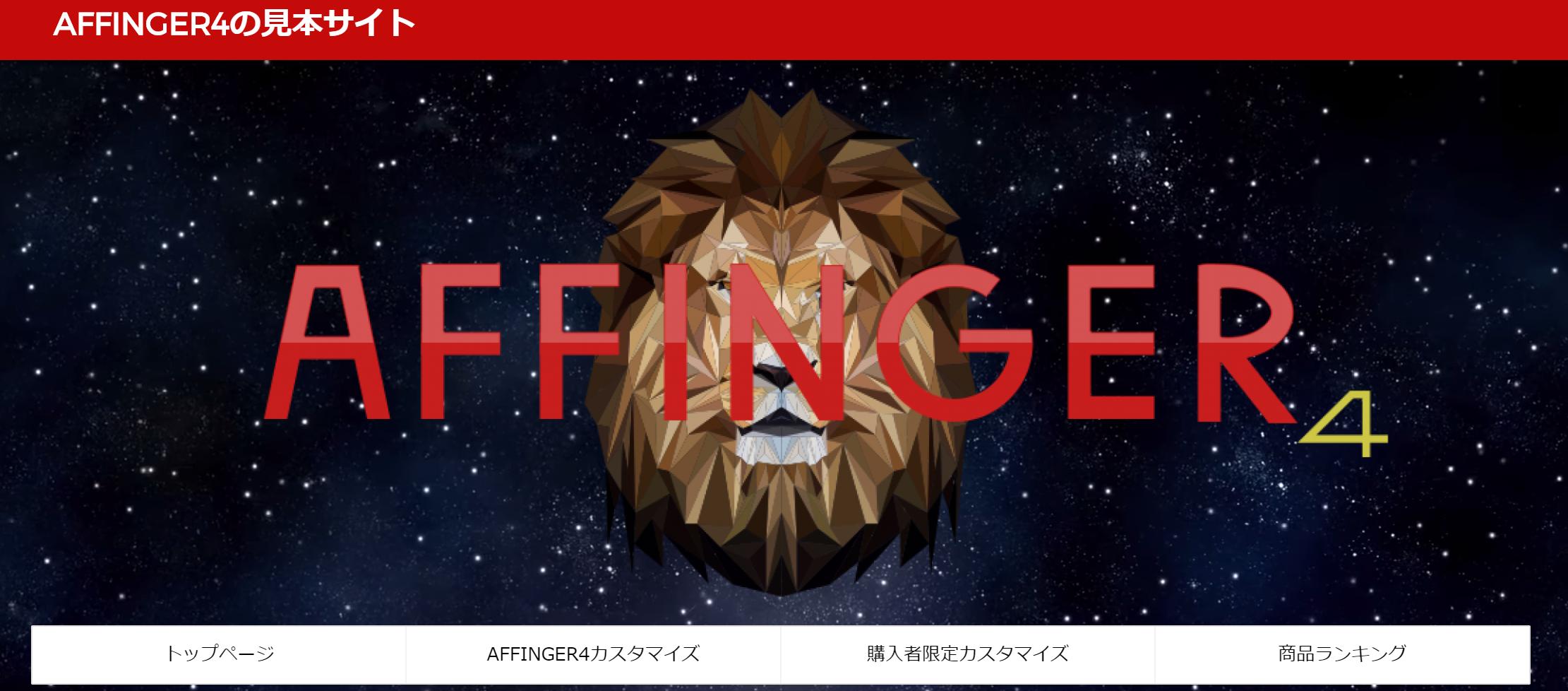 affinger - WordPressの有料テーマを使うメリットと初心者におすすめ15選を紹介
