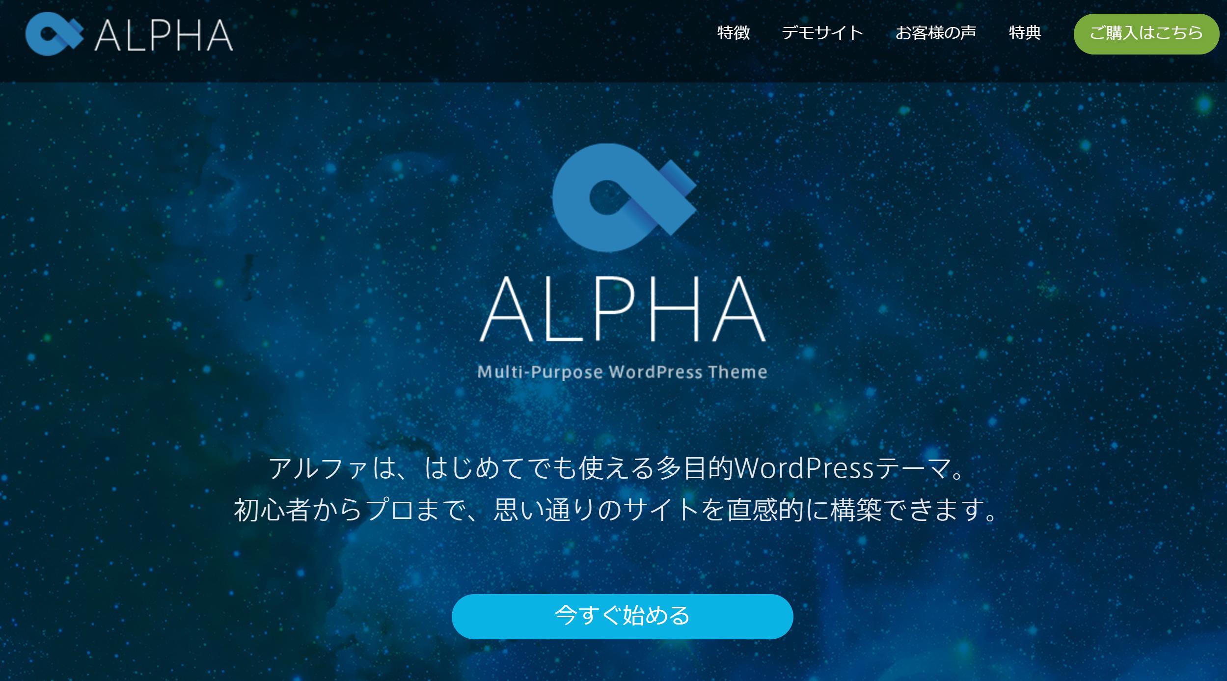 alpha - WordPressの有料テーマを使うメリットと初心者におすすめ15選を紹介