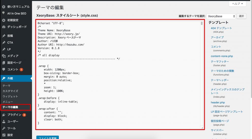 b4a3a19645ae20004100a04d8eafb01a 1024x567 - wordpressでデザインを自作する方法とかっこいいトップページの一覧