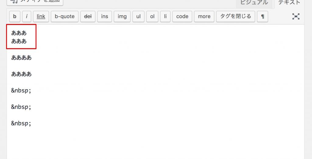 b53b62a38f48bbc3cd36d50c5a8db0f8 1024x524 - wordpressのビジュアルエディタで改行できない時の4パターンの対処法!