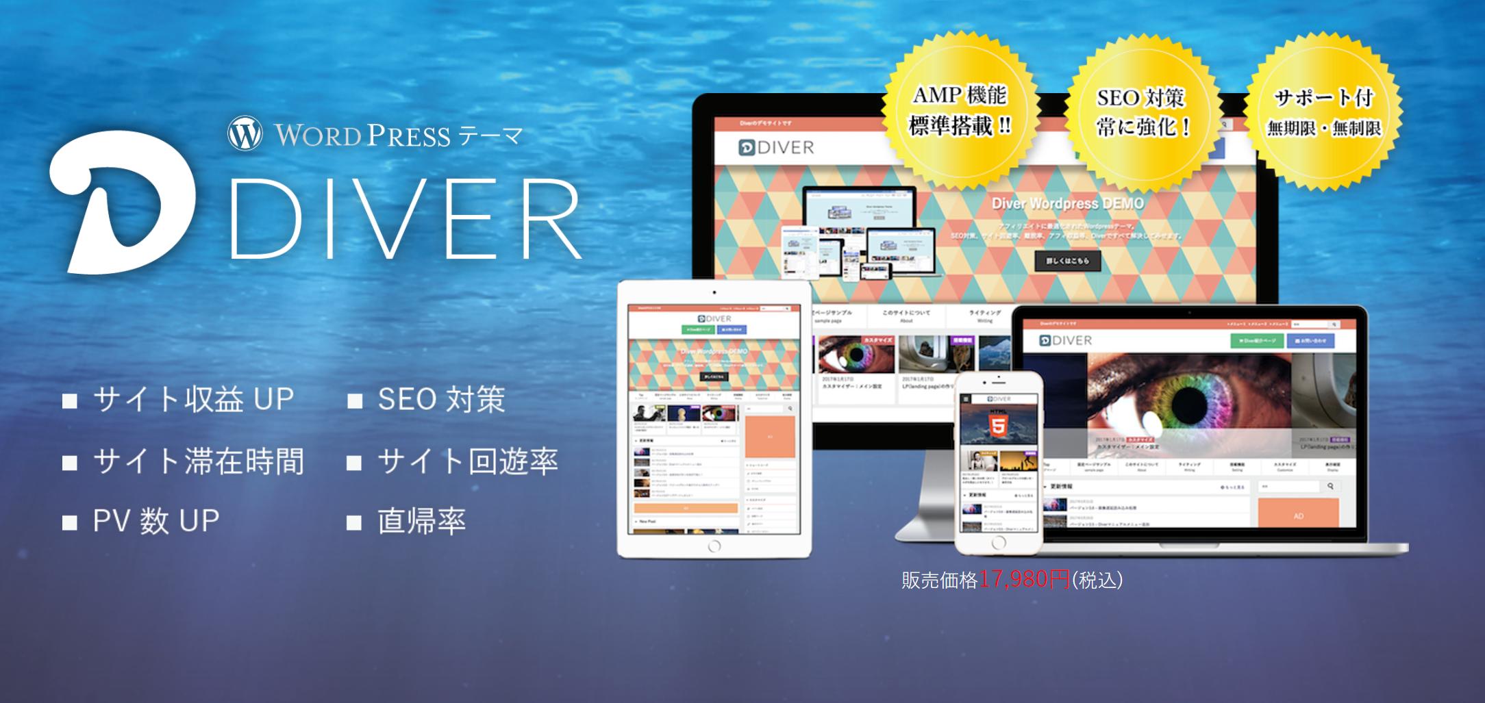 diver - WordPressの有料テーマを使うメリットと初心者におすすめ15選を紹介