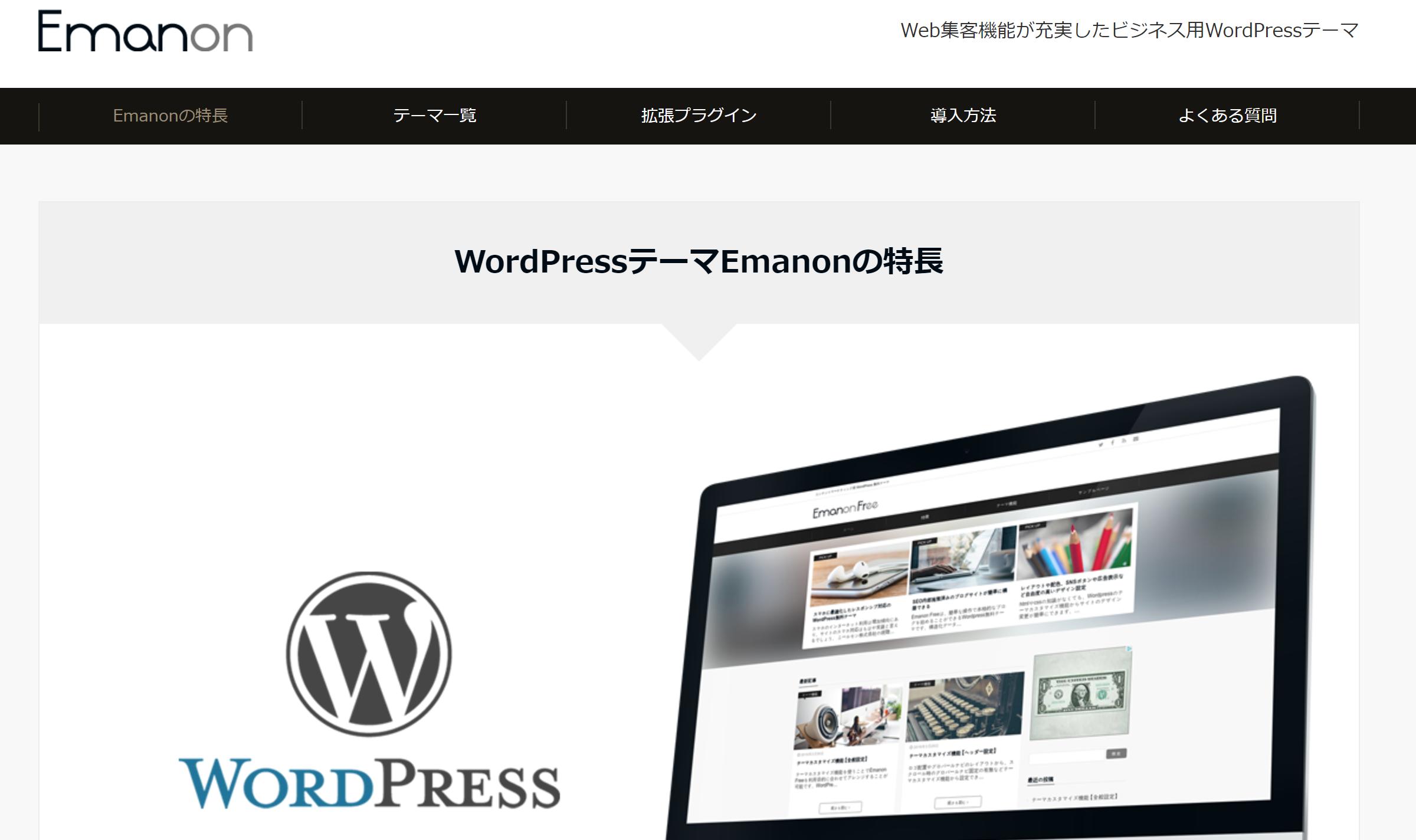emanon pro - WordPressの有料テーマを使うメリットと初心者におすすめ15選を紹介