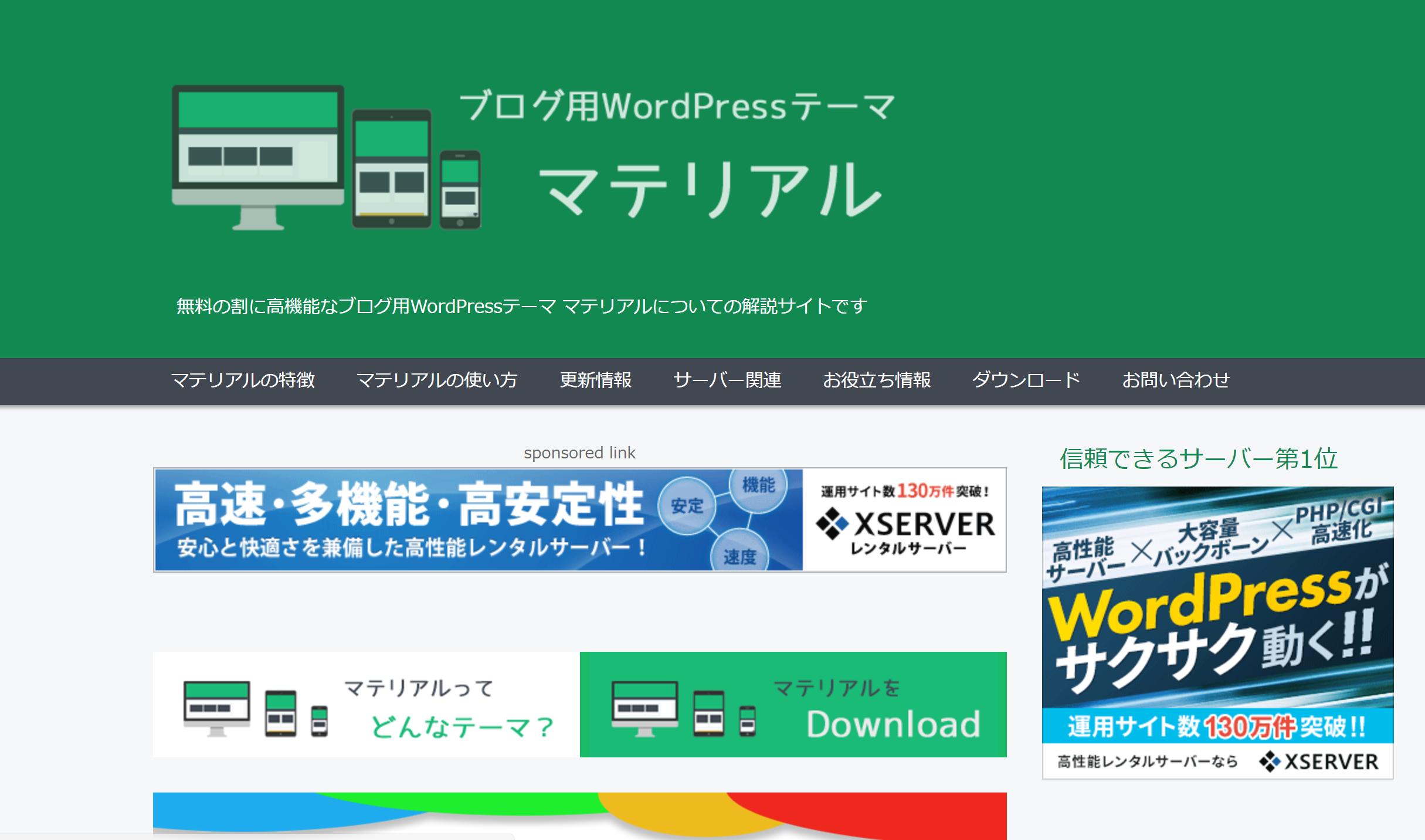 material - Wordpressで会員サイトを作るプラグイン5選とおすすめテーマ3選
