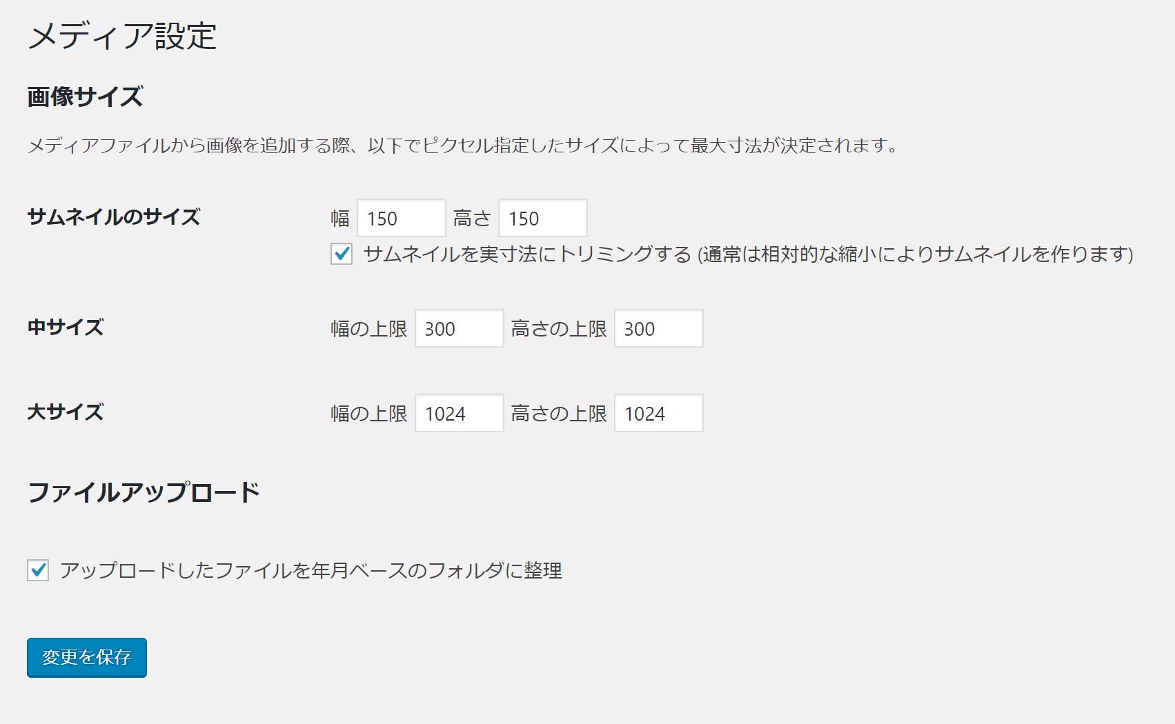media settings - WordPressのアイキャッチ画像を自動設定!プラグインで表示されない時の対処法