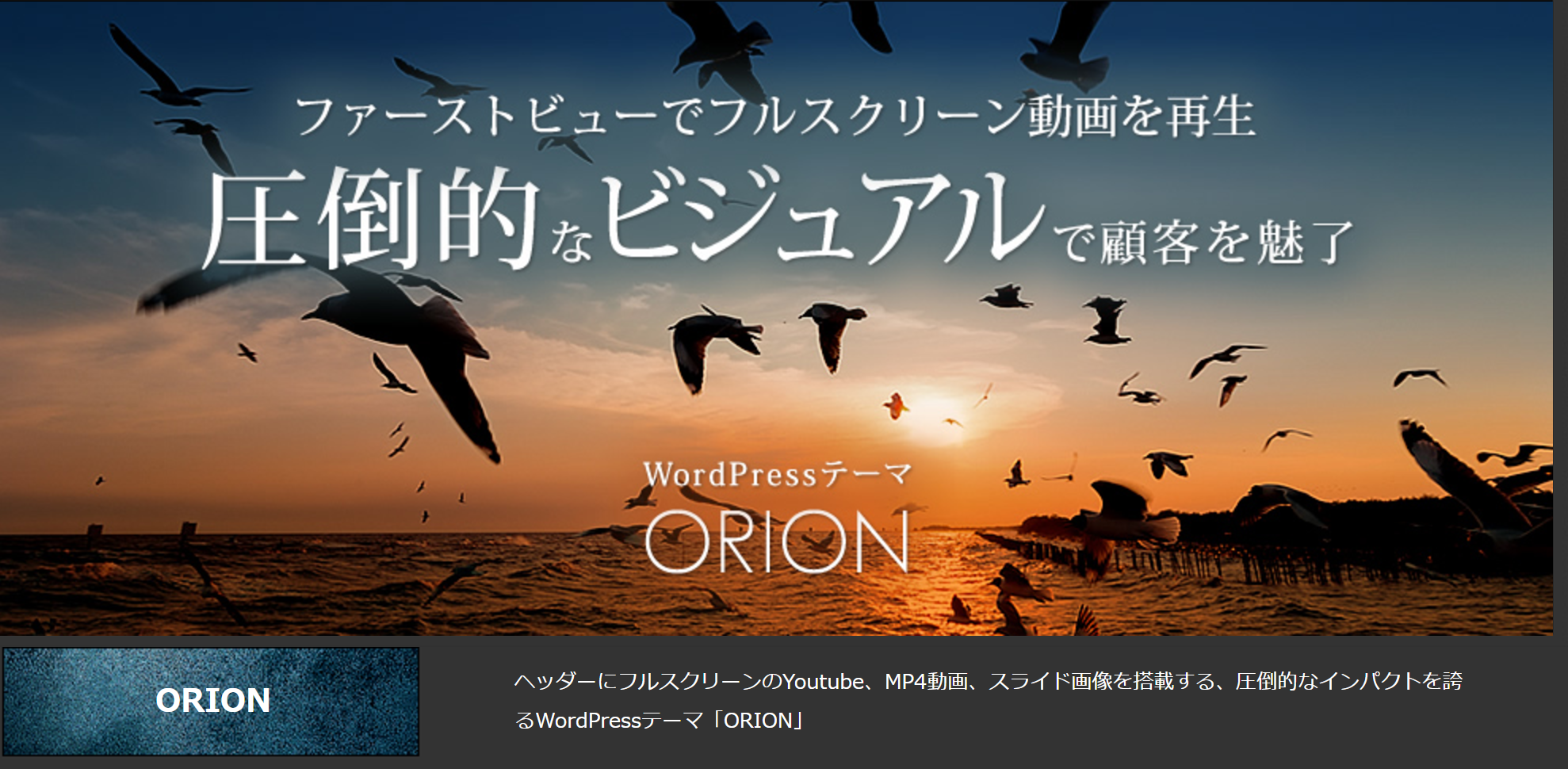 orion - WordPressの有料テーマを使うメリットと初心者におすすめ15選を紹介