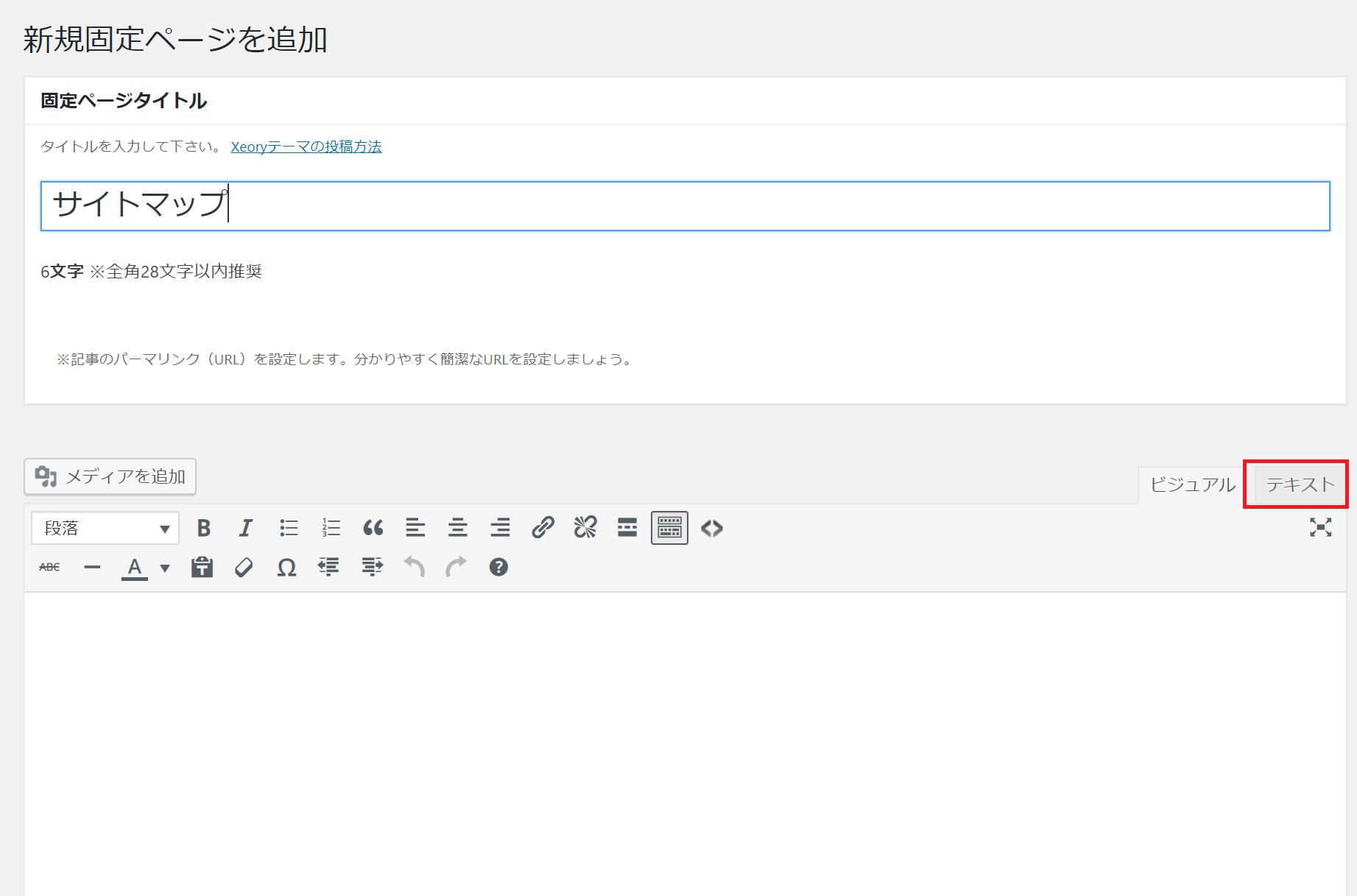 wordpressのサイトマップの作成方法 おすすめプラグイン4つも紹介