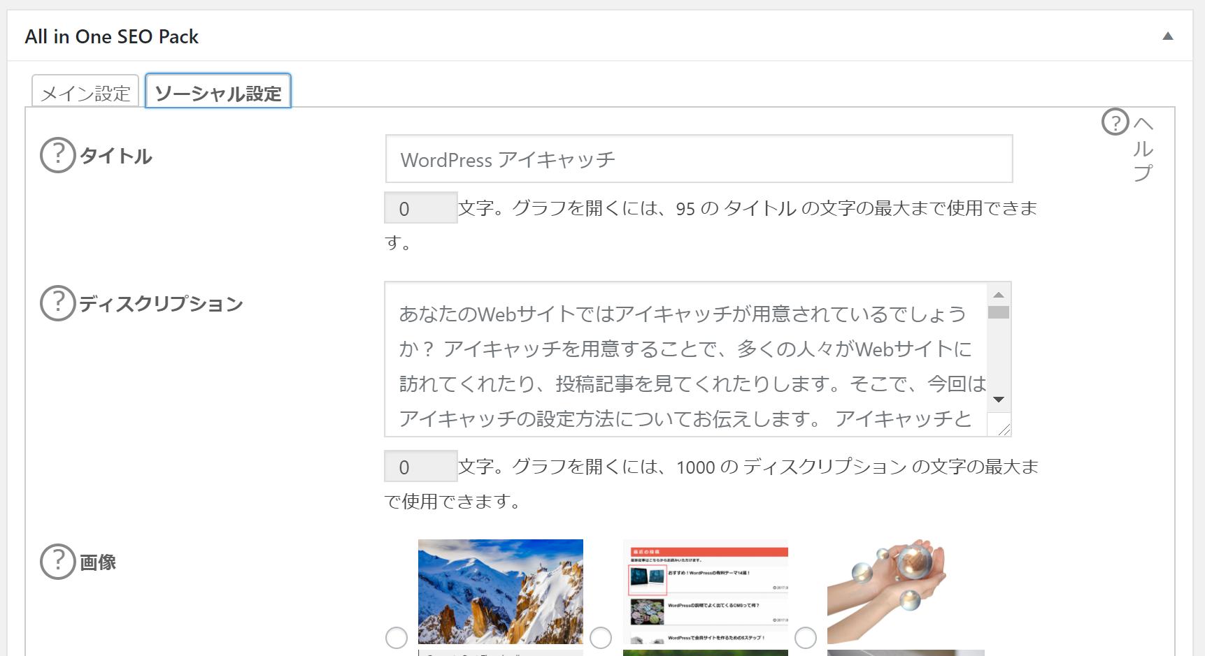 social settings - WordPressのアイキャッチ画像を自動設定!プラグインで表示されない時の対処法
