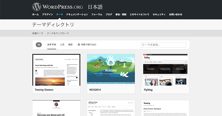wp official theme - wordpressの子テーマの作成方法と初心者向けトラブルシューティングまとめ