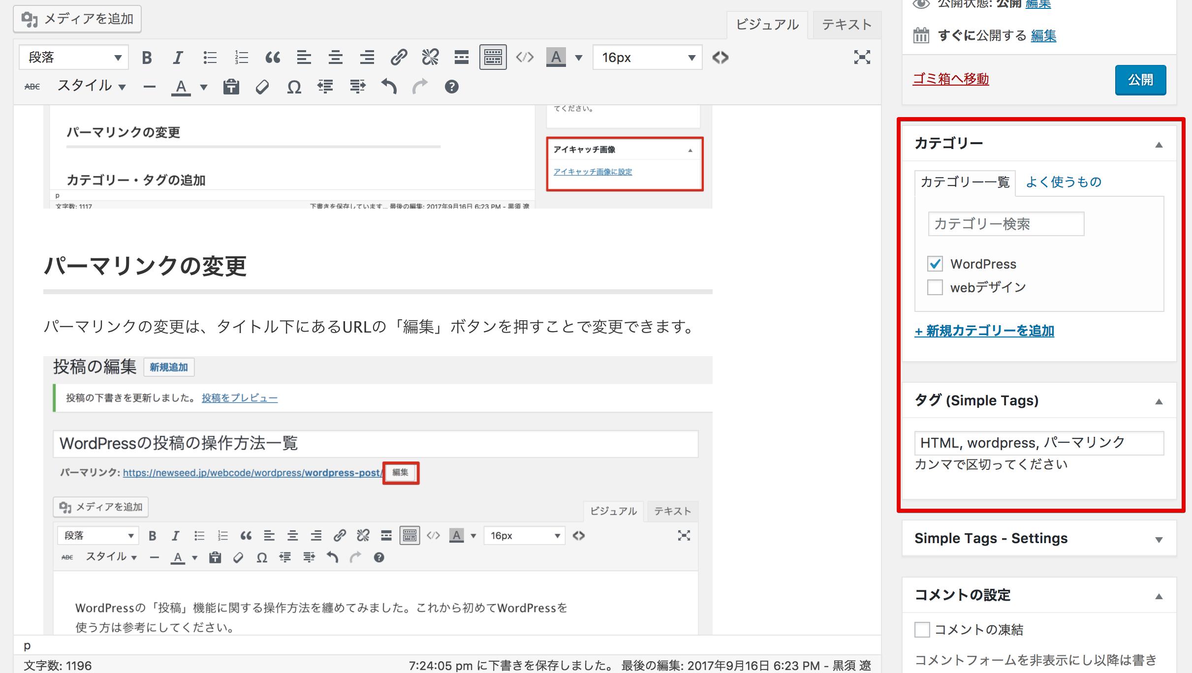 007685ded5da6b4e037330c147123143 - 初心者向け!WordPressの投稿方法や記事の編集方法を徹底解説