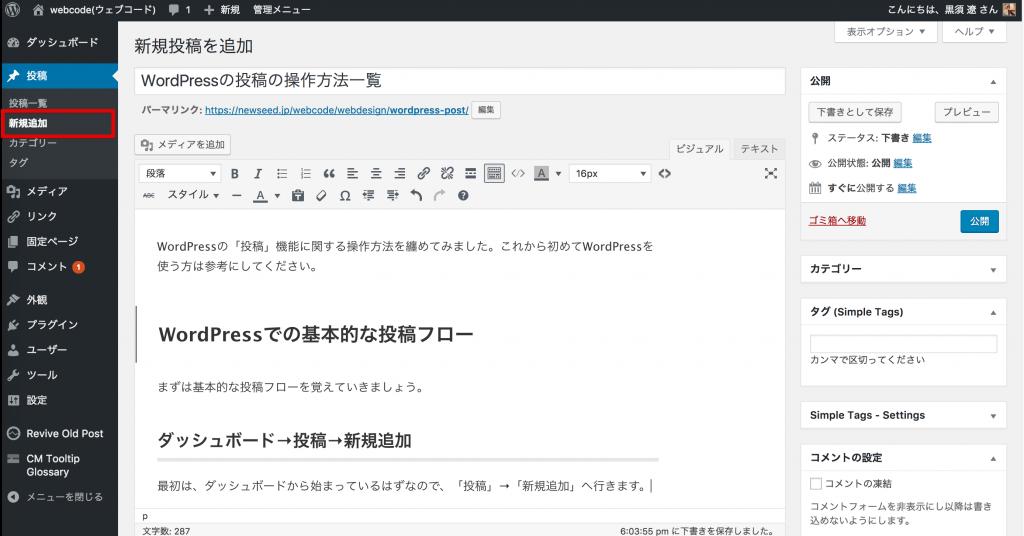 018e6c6a9b8617ec34766f7370fc3a52 1024x536 - 初心者向け!WordPressの投稿方法やブログ記事の編集方法を徹底解説