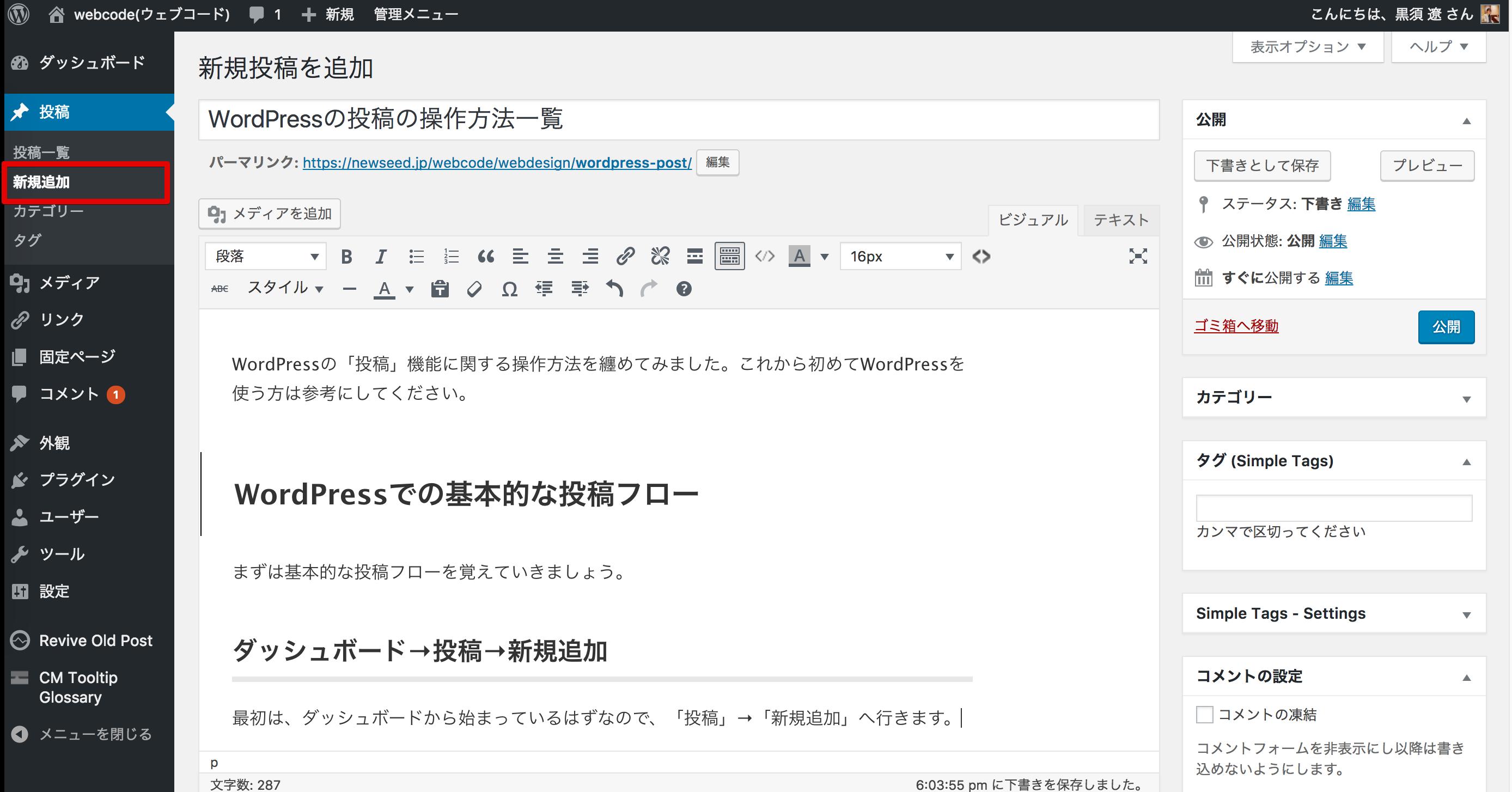 018e6c6a9b8617ec34766f7370fc3a52 - 初心者向け!WordPressの投稿方法や記事の編集方法を徹底解説