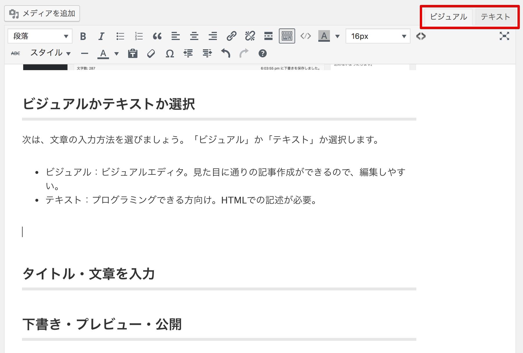 07893ceba76109df290fa006f0a2a82f - 初心者向け!WordPressの投稿方法や記事の編集方法を徹底解説
