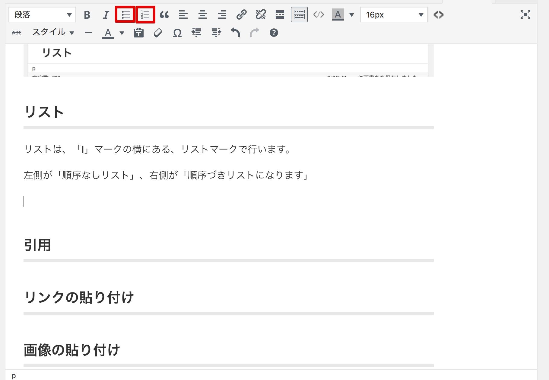 2671500144113dba5a047bc160840ce6 - 初心者向け!WordPressの投稿方法や記事の編集方法を徹底解説