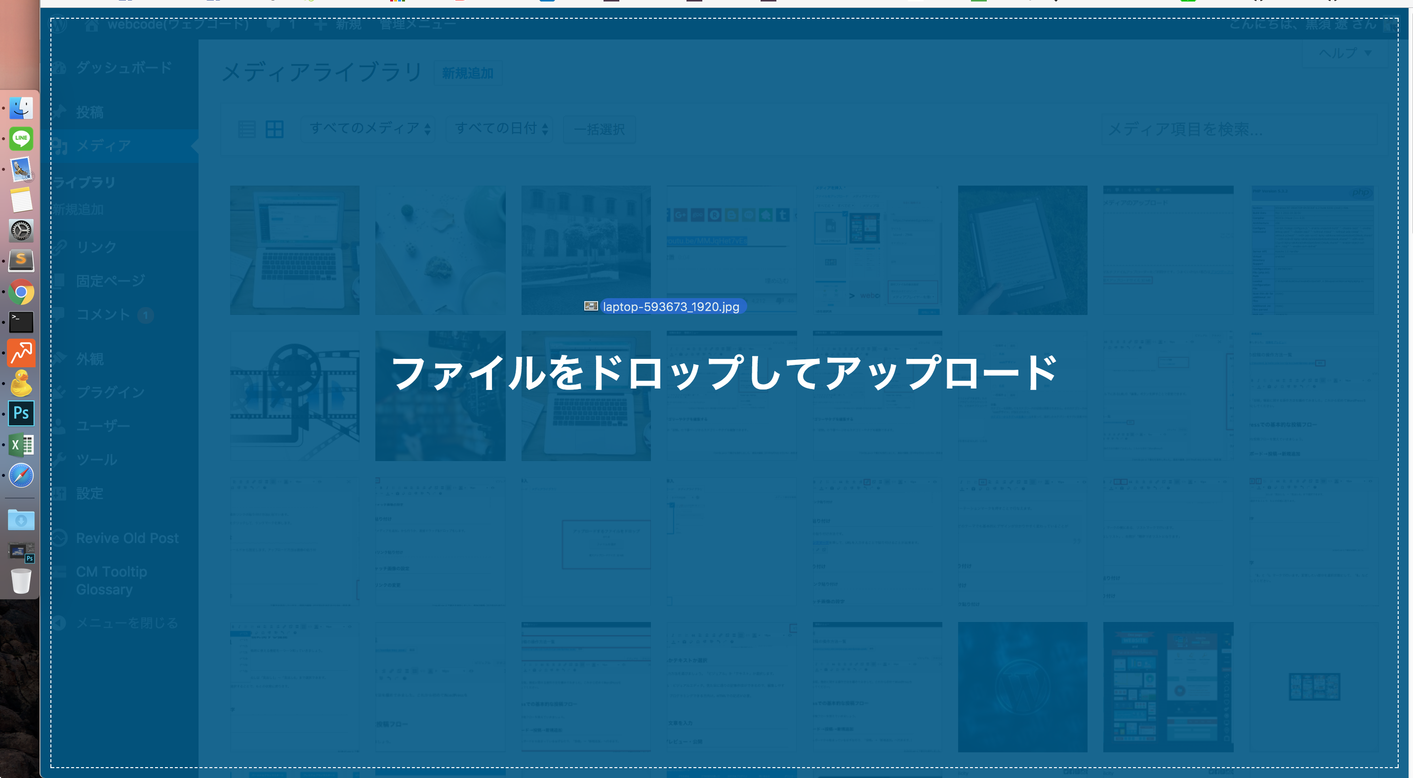 47365fe706480255caccd657c85e8f36 - WordPressの「メディア」に関する基本操作