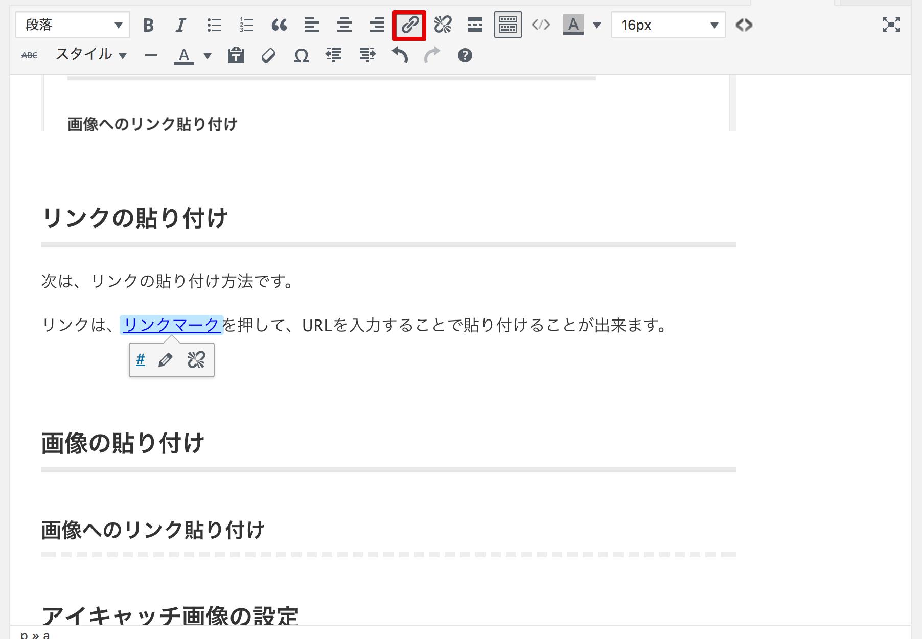 4e3c49588792c85850489ea5a01ae838 - 初心者向け!WordPressの投稿方法や記事の編集方法を徹底解説