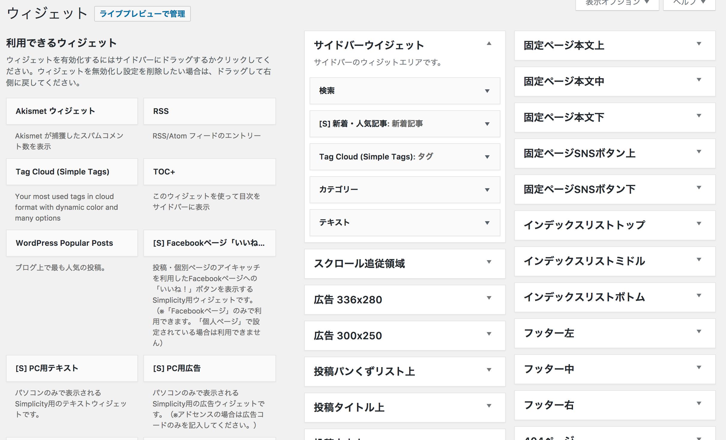 739c234f23a133c3ae222f9207f46501 - WordPressの「外観」「テーマ」「テンプレート」に関する基本操作