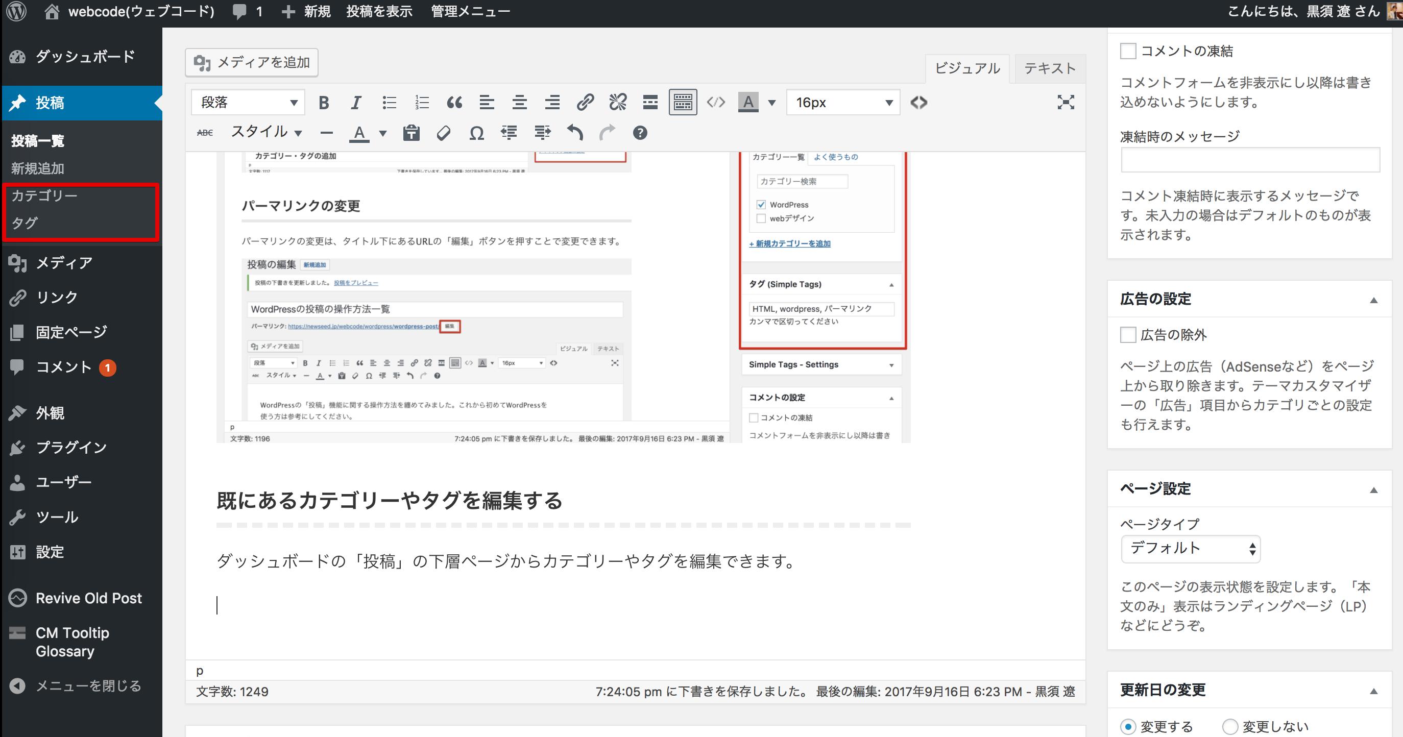 8ac8db187cacef8cbd055b94149d45de 1 - 初心者向け!WordPressの投稿方法や記事の編集方法を徹底解説