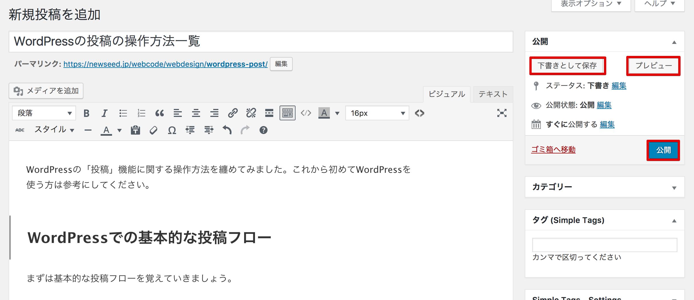 92b4179f7410826dc66ff3956b32db02 - 初心者向け!WordPressの投稿方法や記事の編集方法を徹底解説