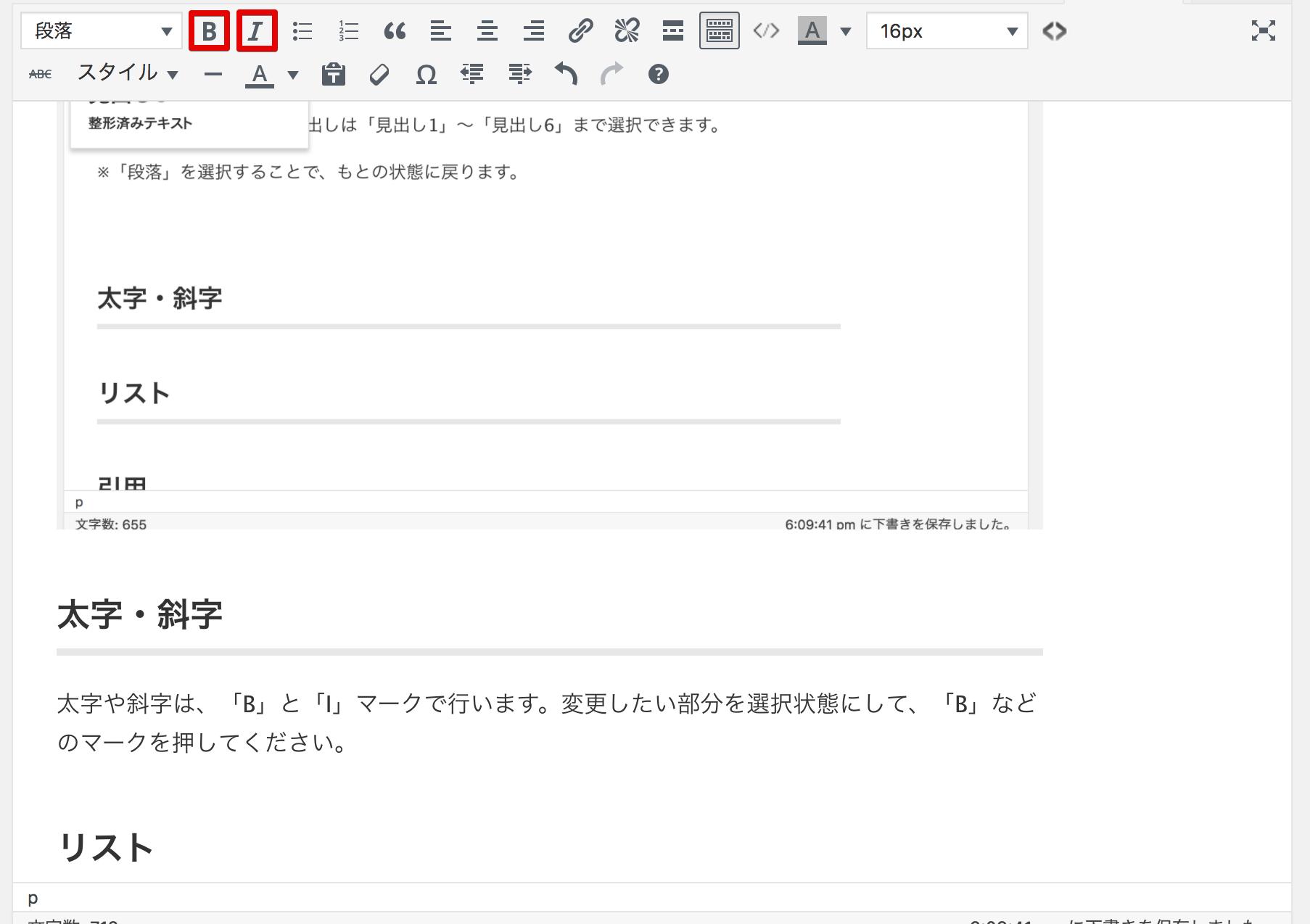 9776f34917f17be1310527a6f705b867 - 初心者向け!WordPressの投稿方法や記事の編集方法を徹底解説