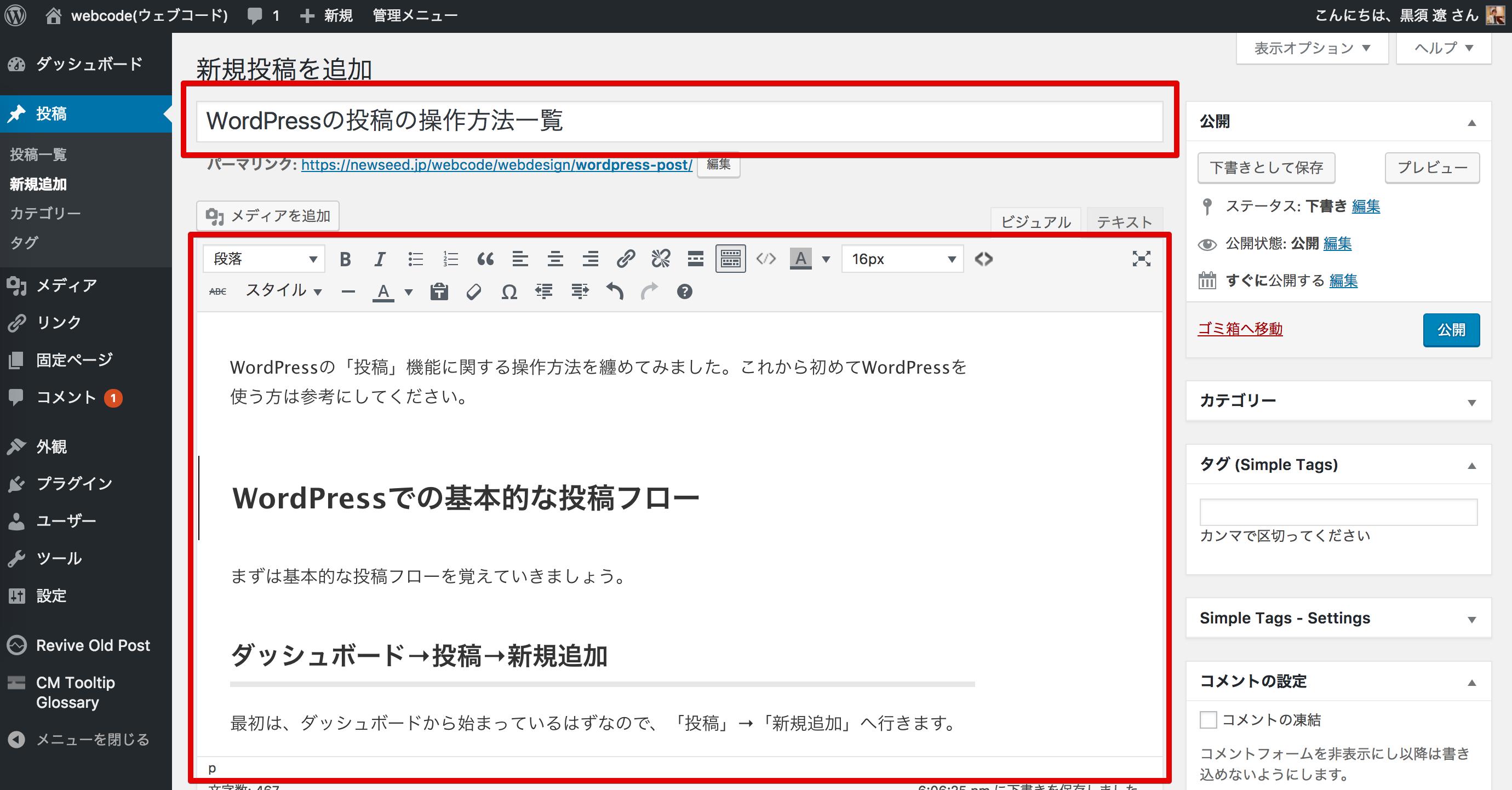 9b85466622eed7575441829a030b7bfb - 初心者向け!WordPressの投稿方法や記事の編集方法を徹底解説