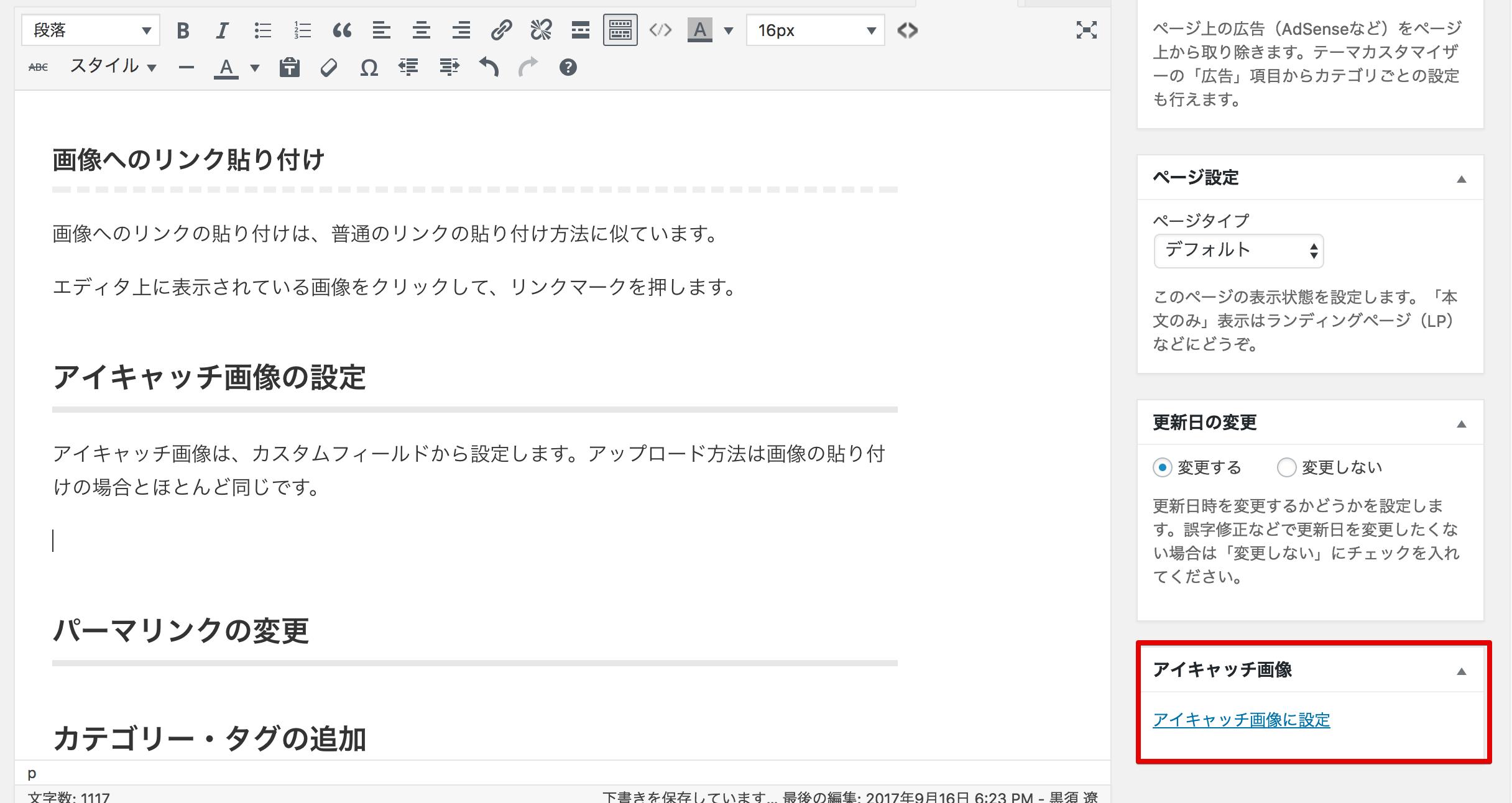 afc20748827d3047d98438dd5a576712 - 初心者向け!WordPressの投稿方法や記事の編集方法を徹底解説