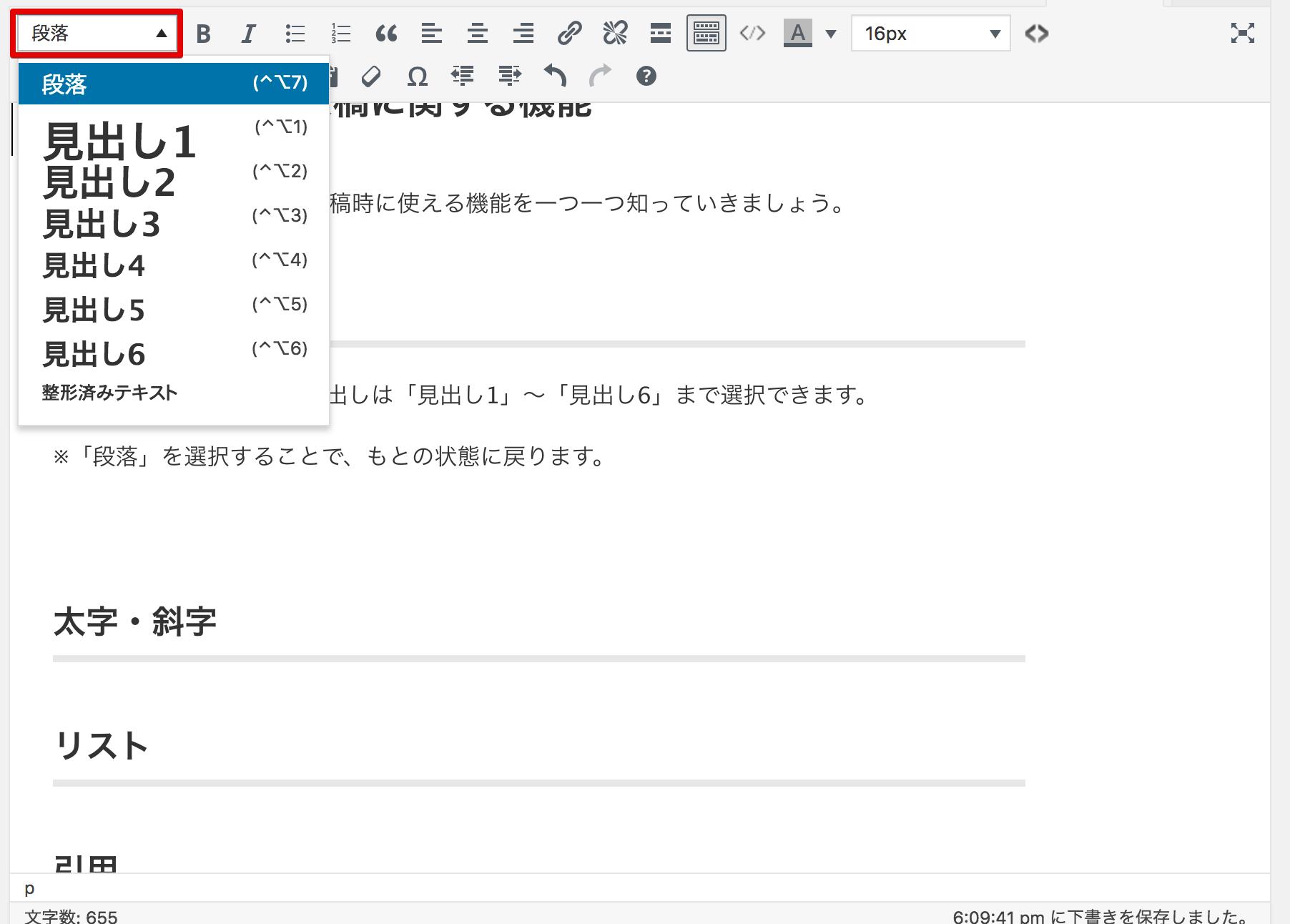c6fbeca21bb4ae9bbc965deaaebddb0d - 初心者向け!WordPressの投稿方法や記事の編集方法を徹底解説