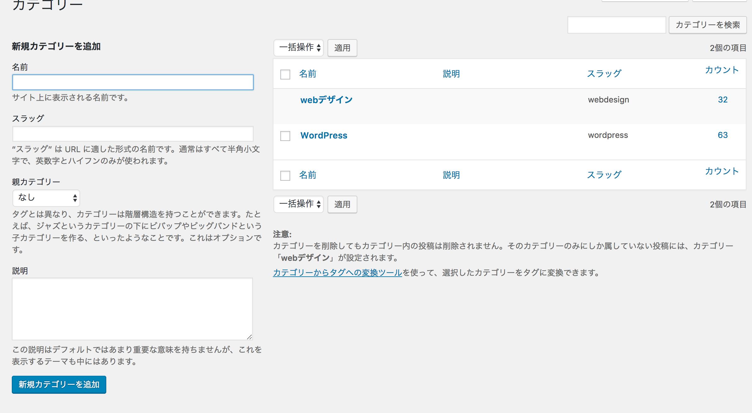 f675421d21b9a1b4343b34e4c1be429e - 初心者向け!WordPressの投稿方法や記事の編集方法を徹底解説