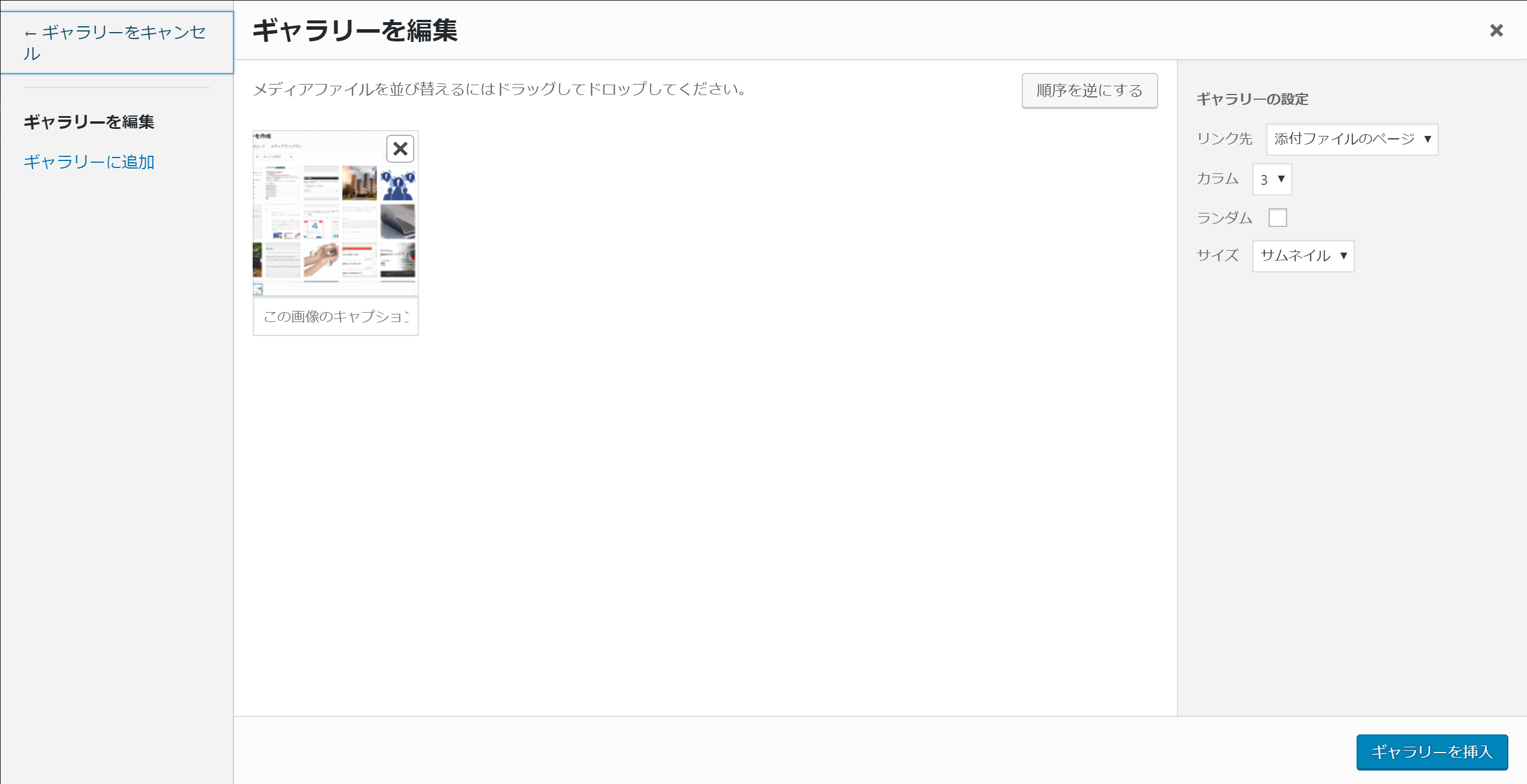 gallery custom - WordPressのギャラリー機能とは?関連プラグイン12選(日本語対応あり)