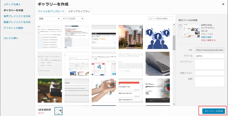 gallery making - WordPressのギャラリー機能とは?関連プラグイン12選(日本語対応あり)