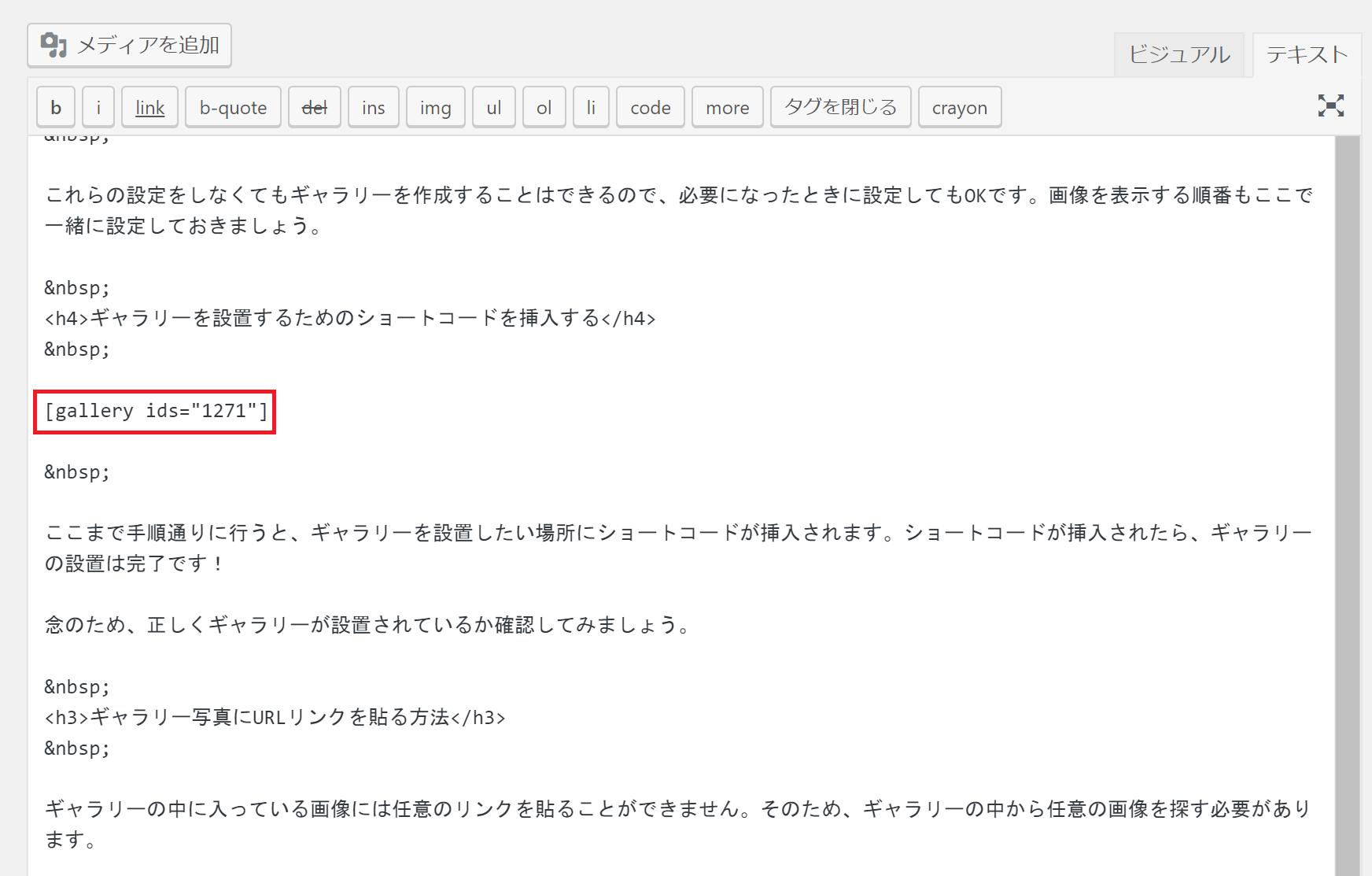 gallery shortcode - WordPressのギャラリー機能とは?関連プラグイン12選(日本語対応あり)