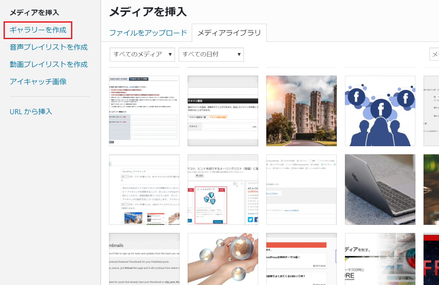gallery - WordPressのギャラリー機能とは?関連プラグイン12選(日本語対応あり)