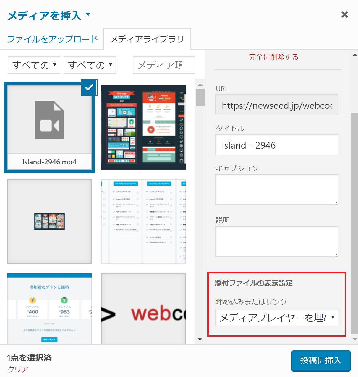 video upload - WordPressに動画をアップロードしたい!できない時の対処法やおすすめプラグイン