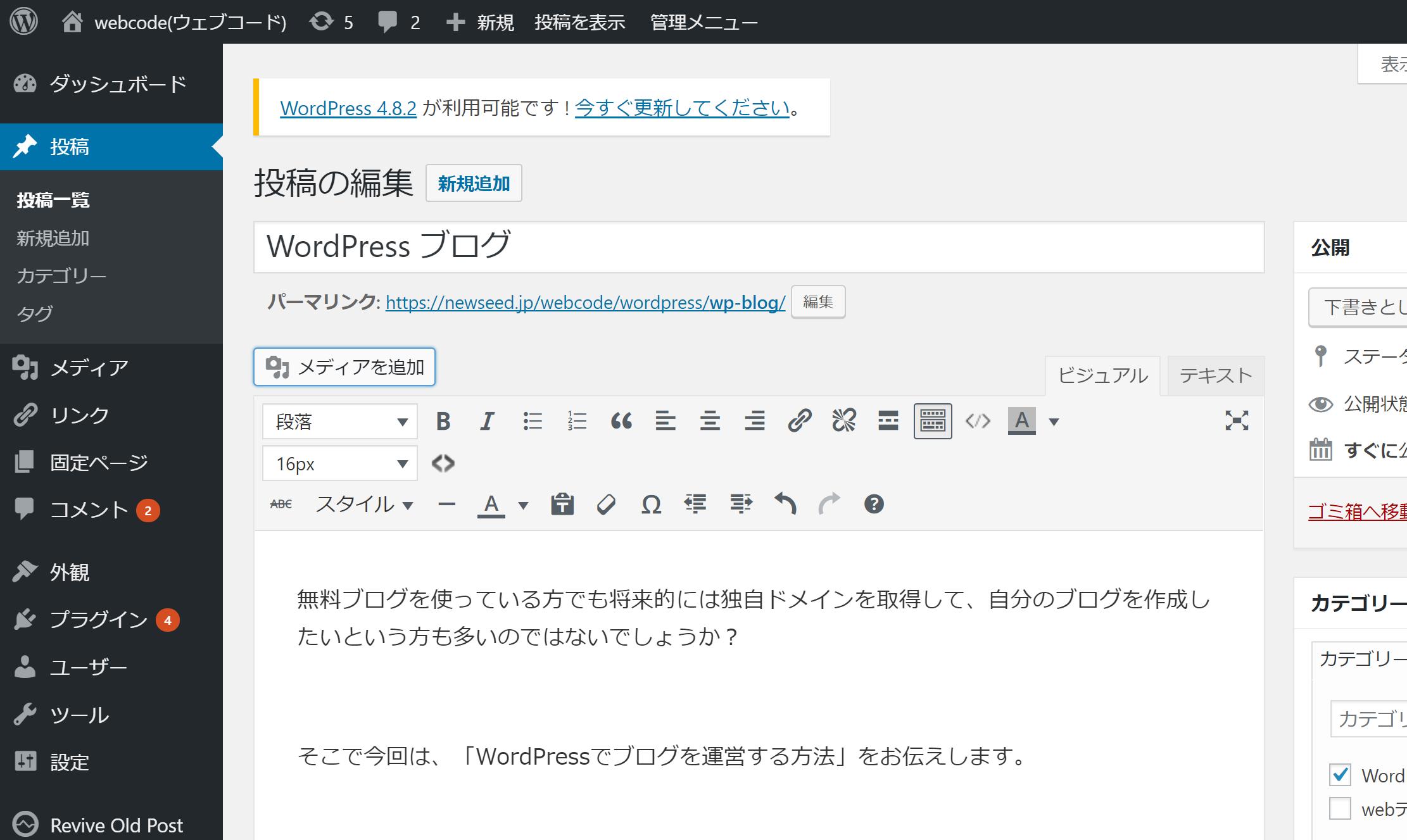 content writing - WordPressでブログの始め方!初心者におすすめのサーバー・ドメイン・テーマも紹介
