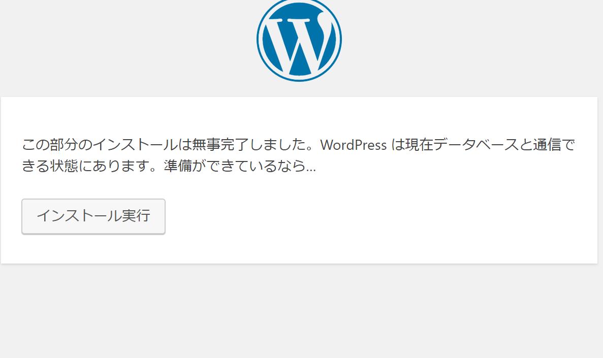 database complete - Wordpressをローカル環境にインストールする方法は初心者には難しいのでおすすめできない