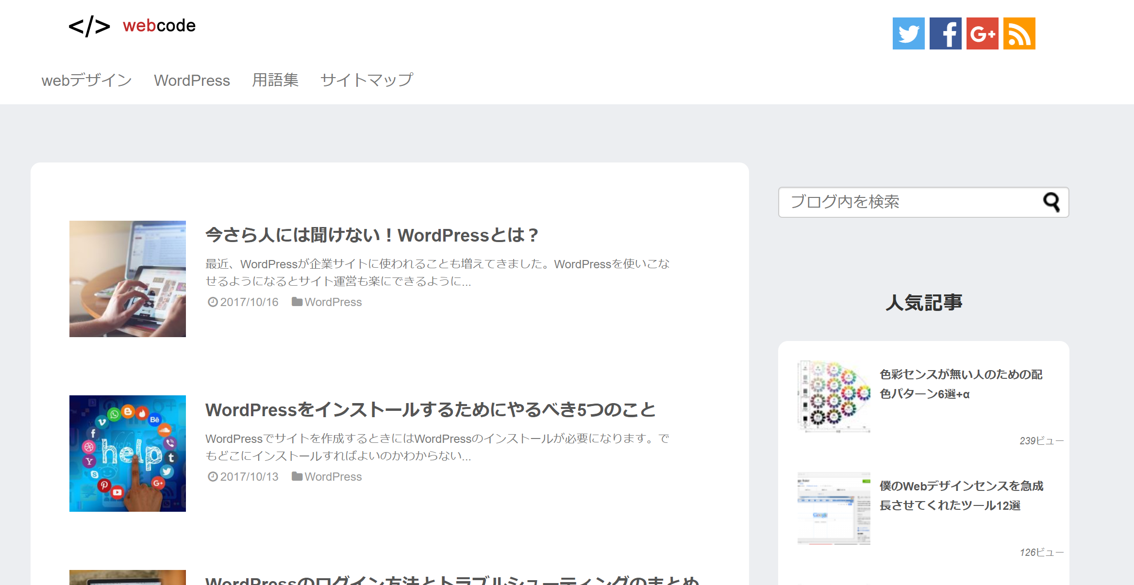 popular content - WordPressでブログの始め方!初心者におすすめのサーバー・ドメイン・テーマも紹介