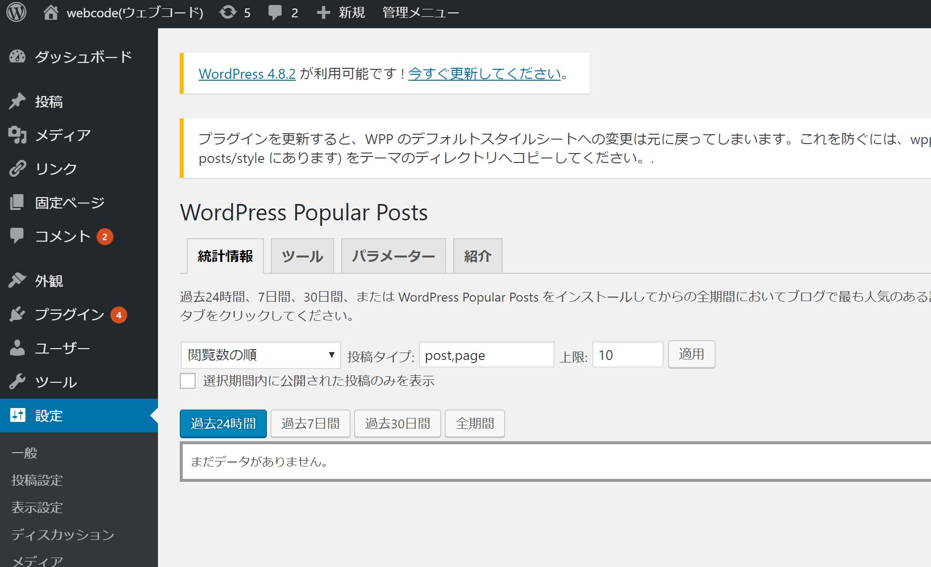 popular post setting - WordPressでブログの始め方!初心者におすすめのサーバー・ドメイン・テーマも紹介