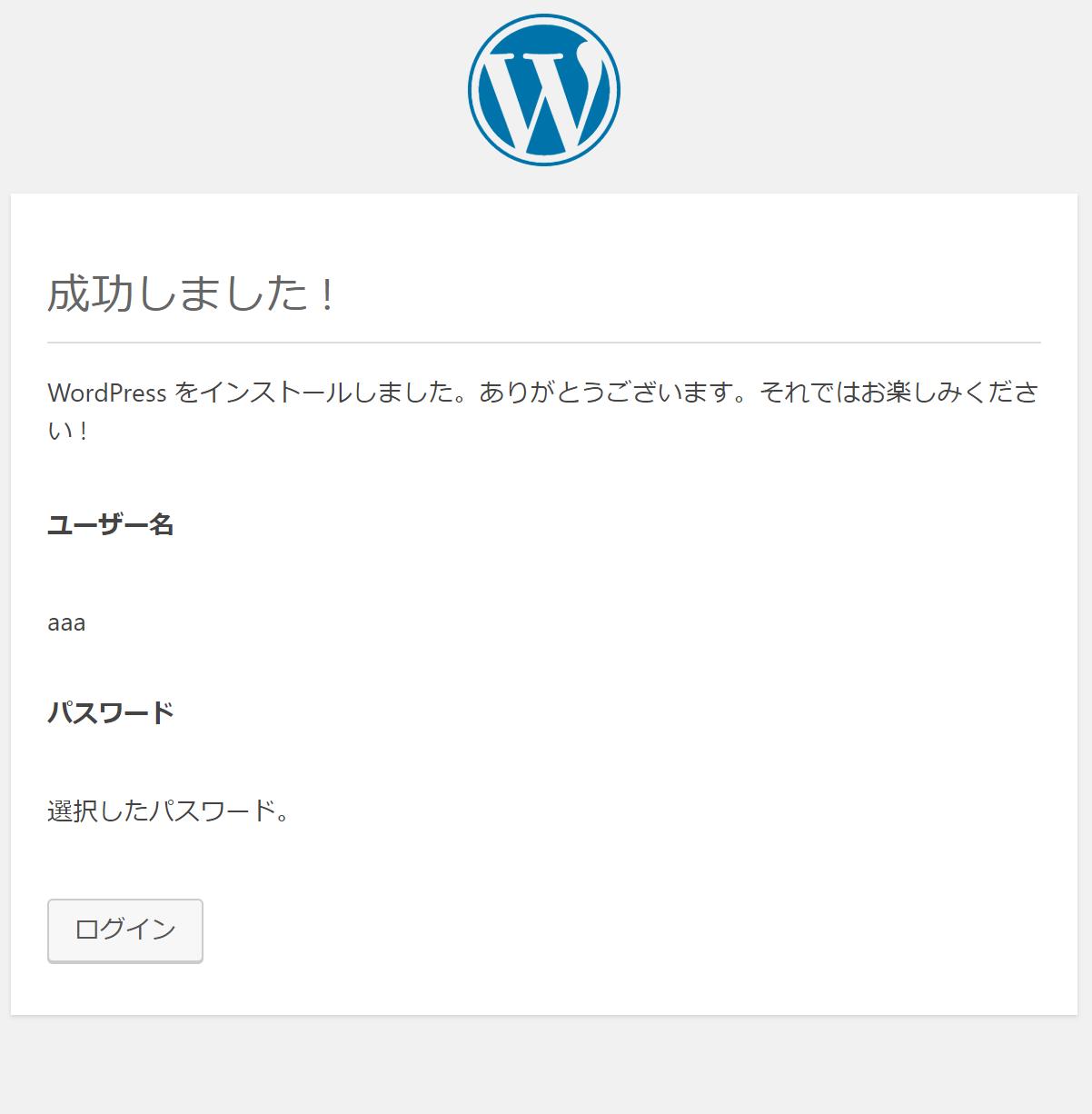 wordpress success - Wordpressをローカル環境にインストールする方法は初心者には難しいのでおすすめできない