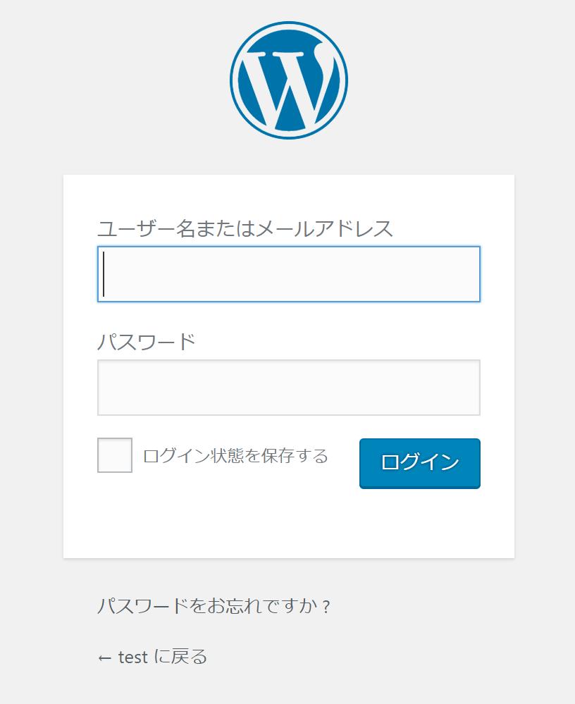 wp login - Wordpressをローカル環境にインストールする方法は初心者には難しいのでおすすめできない