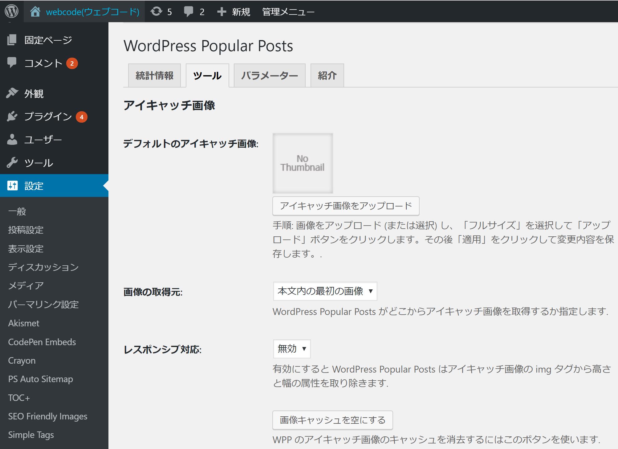 wpp cash - WordPress Popular Postsの設定やカスタマイズの方法まとめ!人気記事をランキング形式で表示