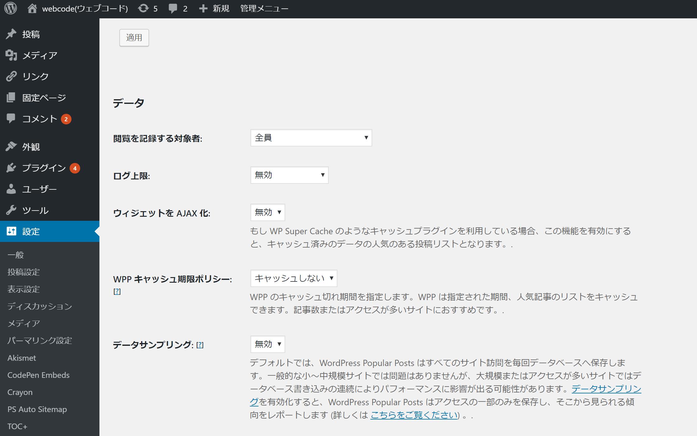 wpp data - WordPress Popular Postsの設定やカスタマイズの方法まとめ!人気記事をランキング形式で表示
