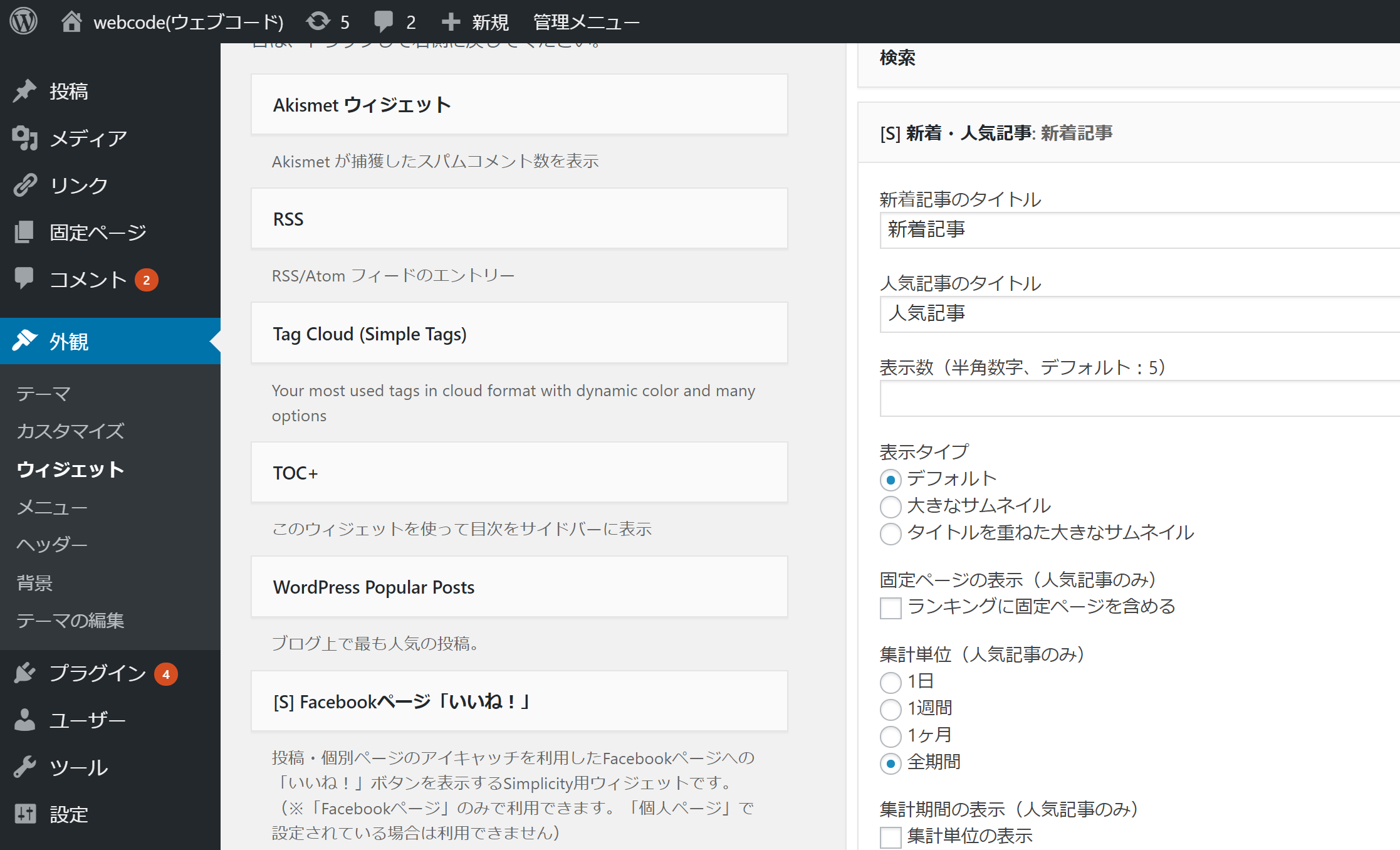 wpp sidebar - WordPress Popular Postsの設定やカスタマイズの方法まとめ!人気記事をランキング形式で表示