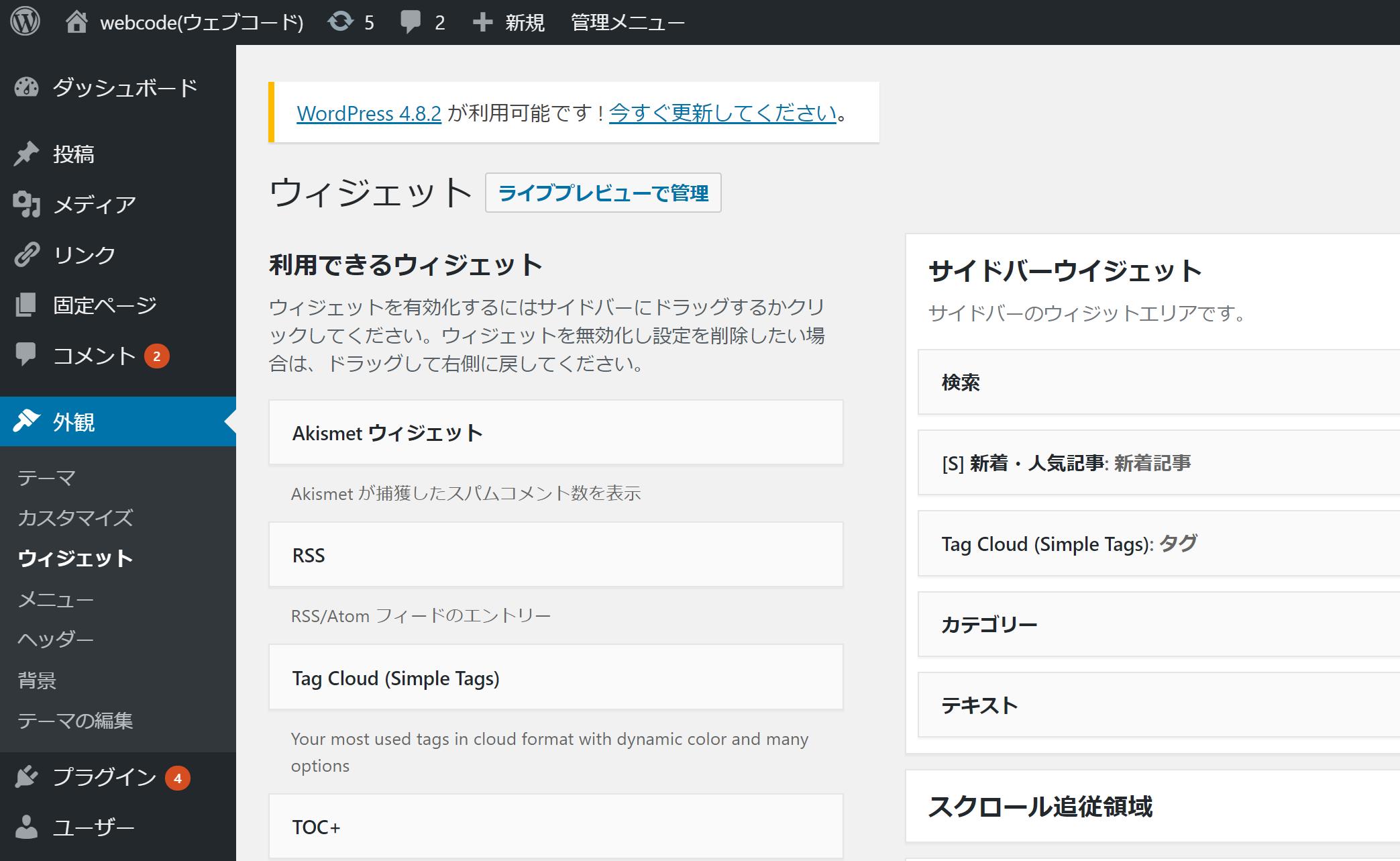 wpp wiget - WordPress Popular Postsの設定やカスタマイズの方法まとめ!人気記事をランキング形式で表示