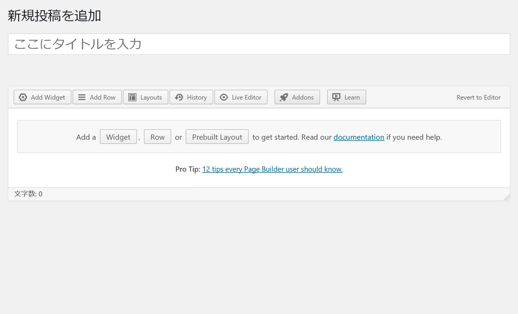 pagebuilder2 - WordPressでカスタマイズしやすいテーマ4選!初心者に具体的なやり方とオススメ本も紹介
